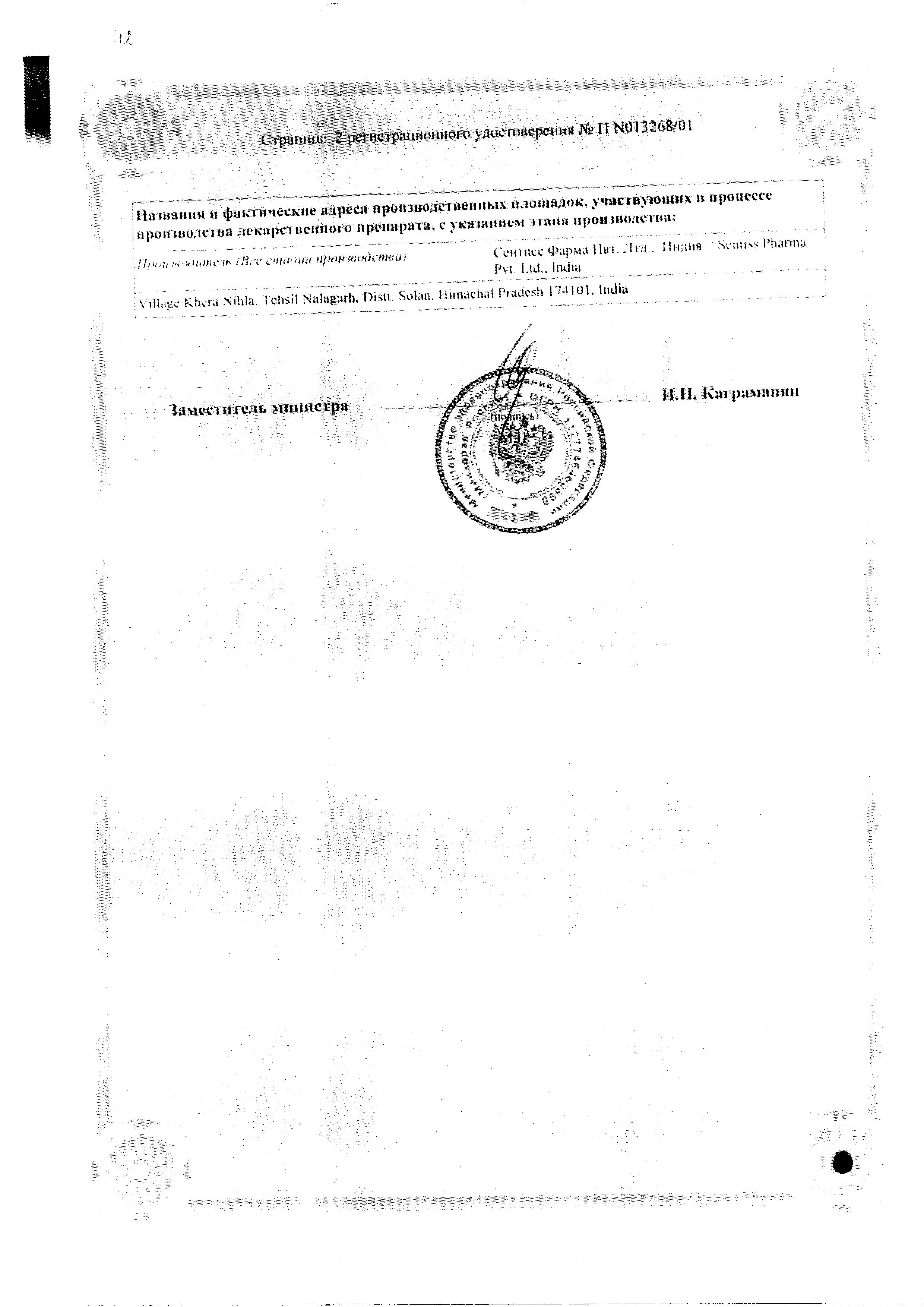 Ирифрин сертификат