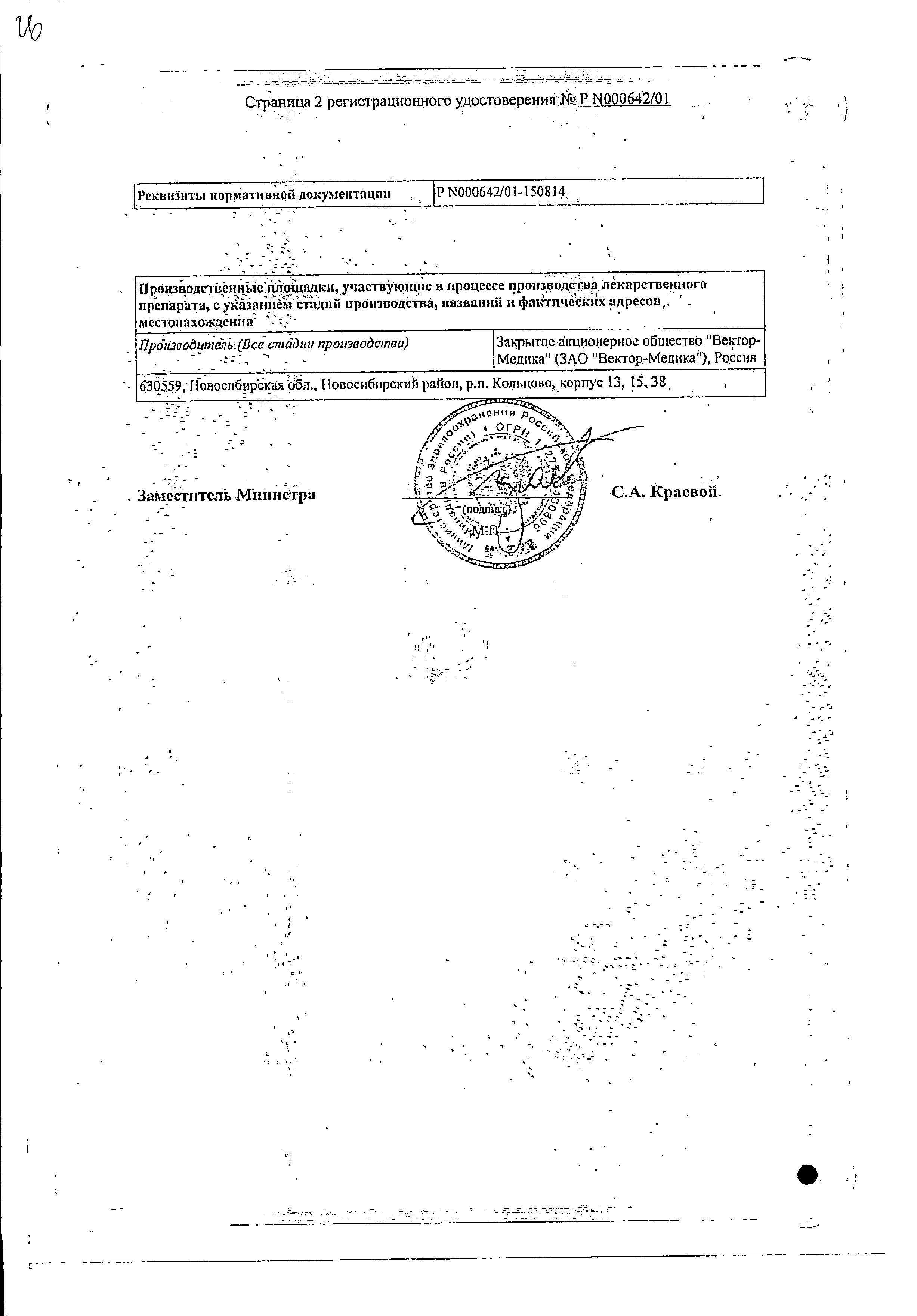 Реаферон-ЕС сертификат