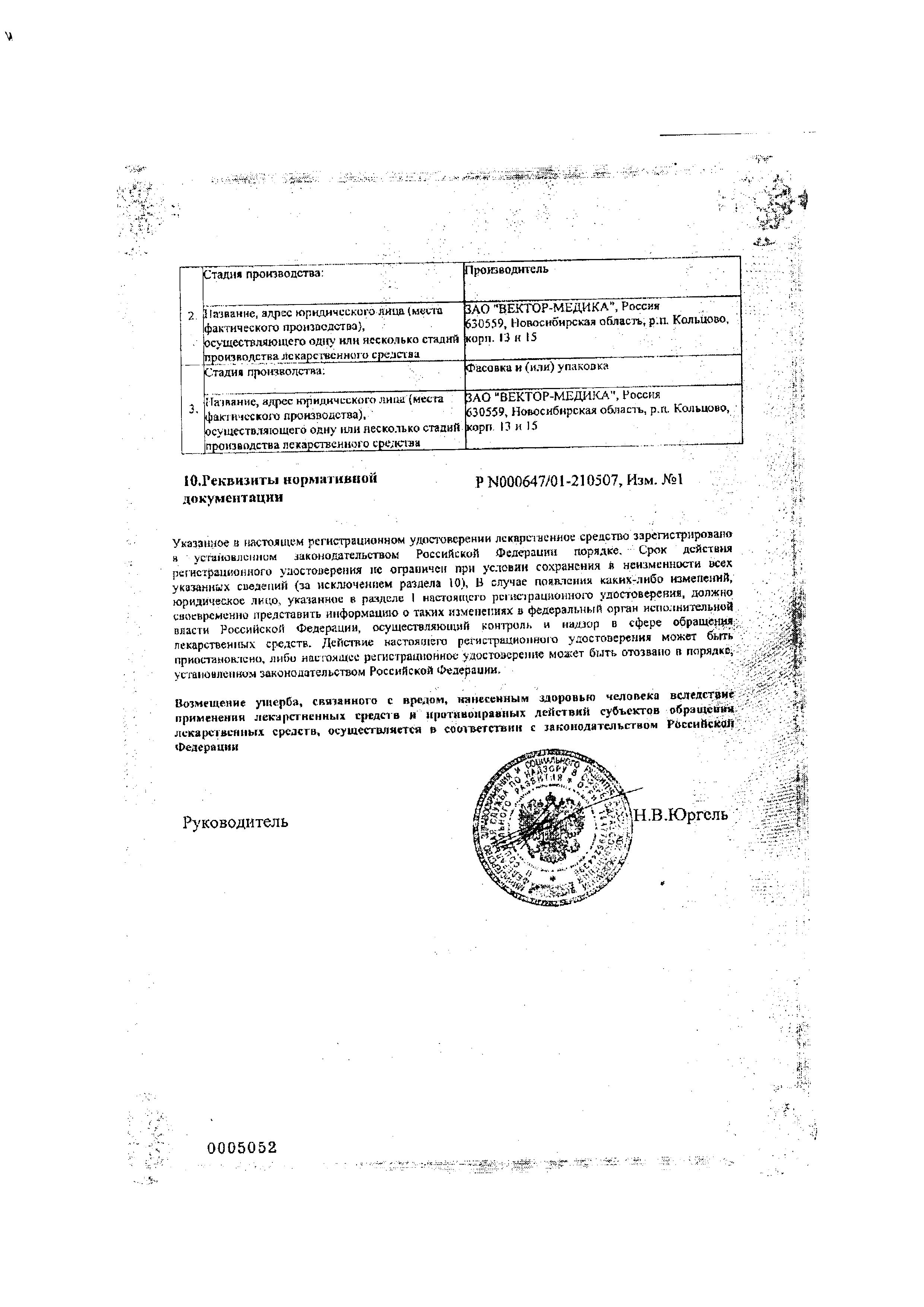 Инфагель сертификат