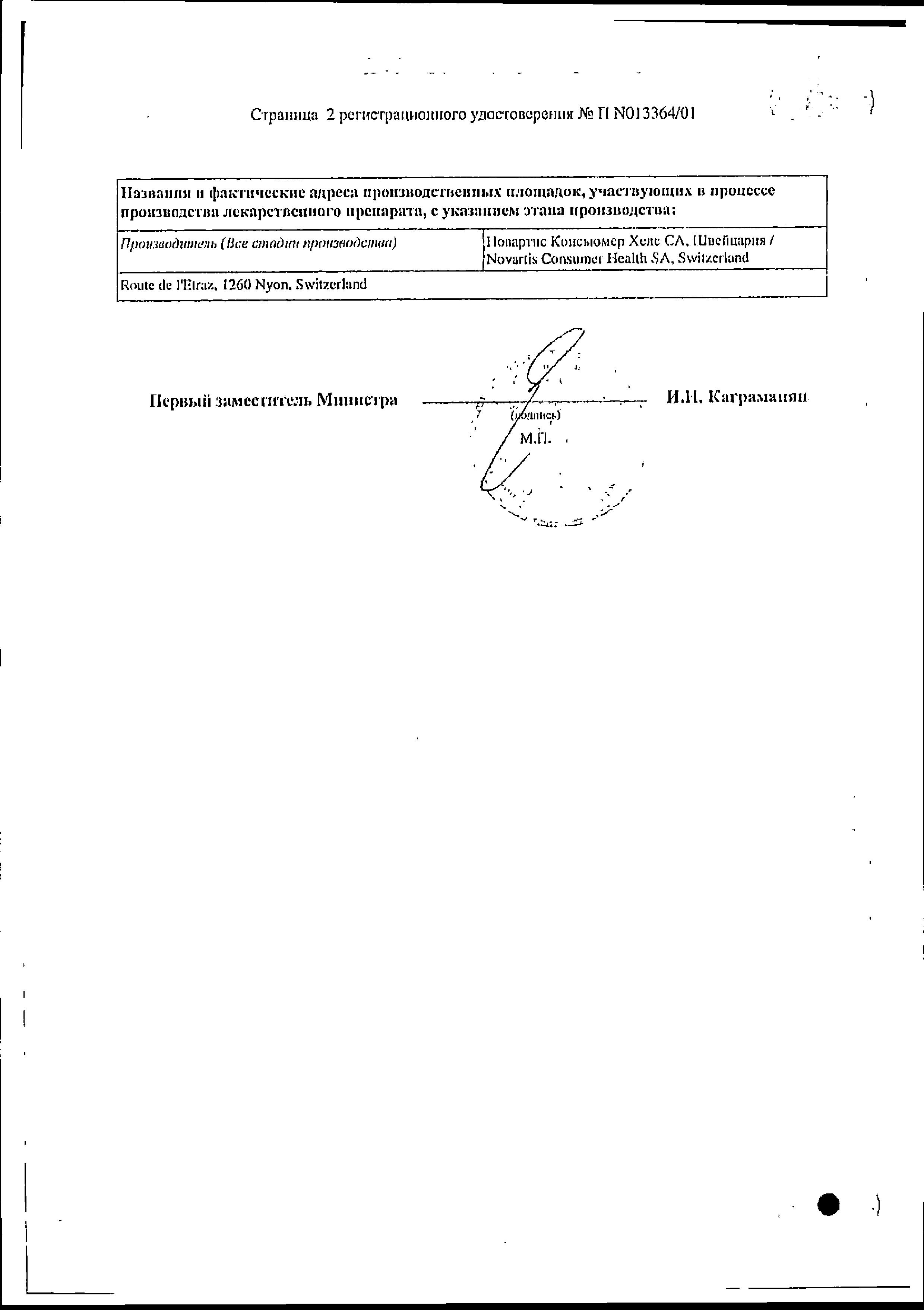 Ламизил Дермгель сертификат