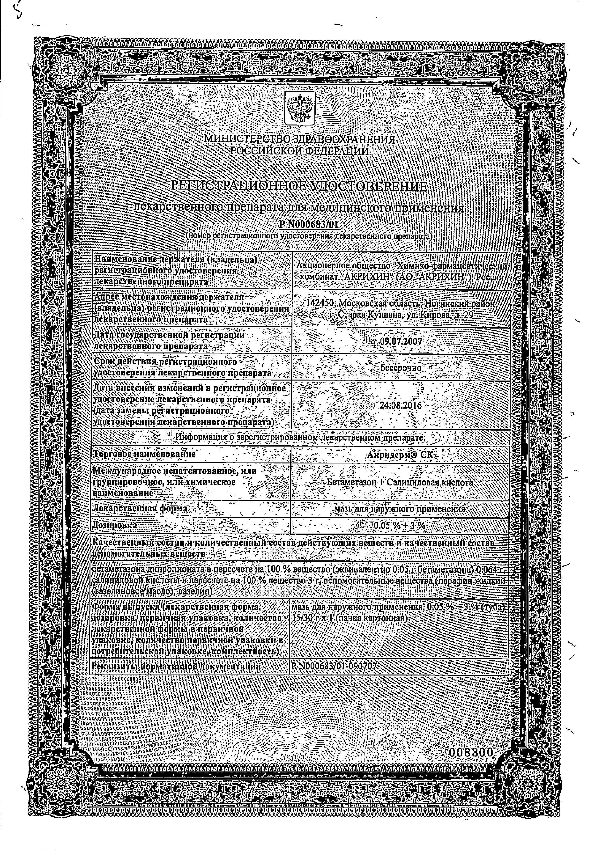 Акридерм СК сертификат