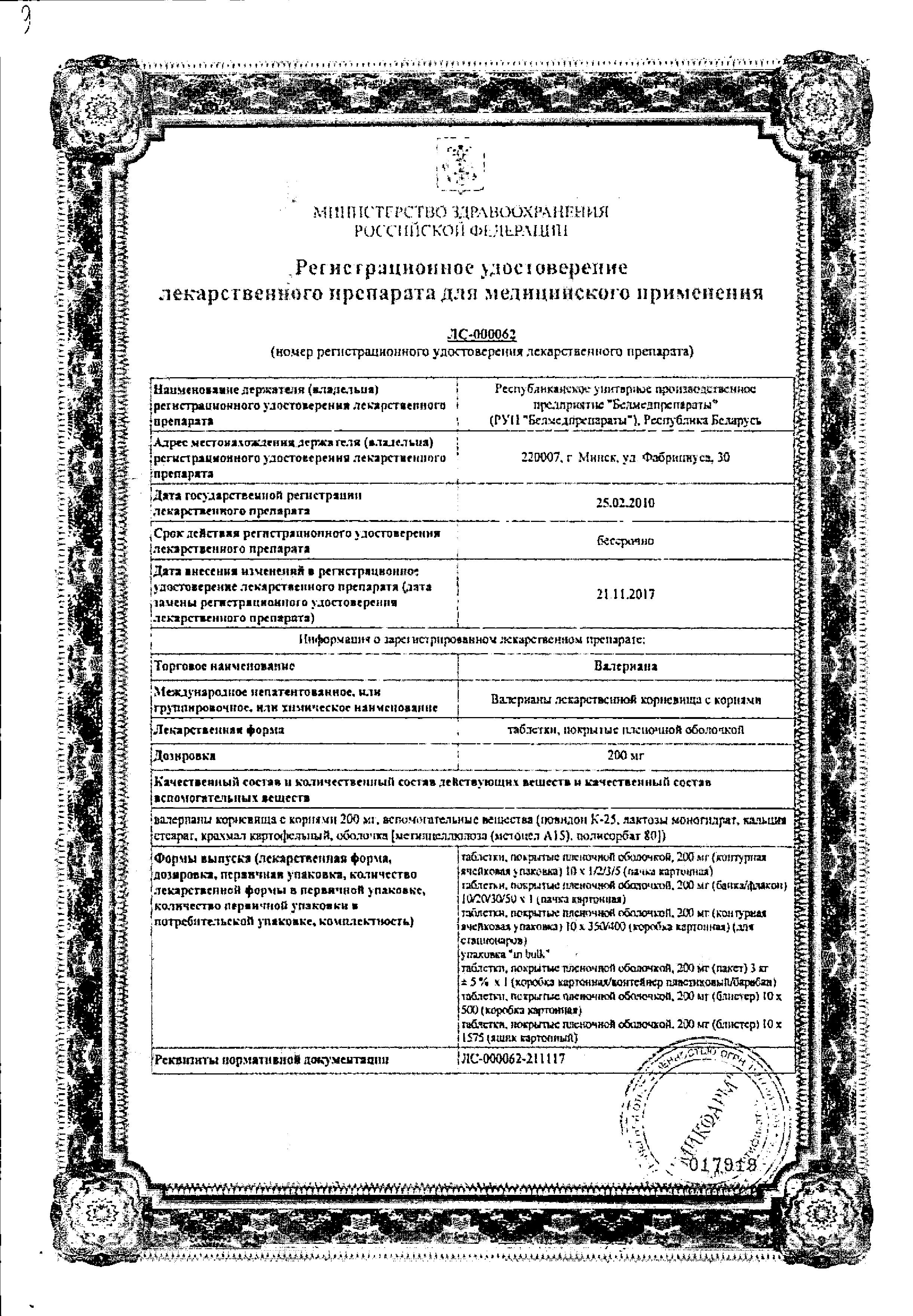 Валериана сертификат