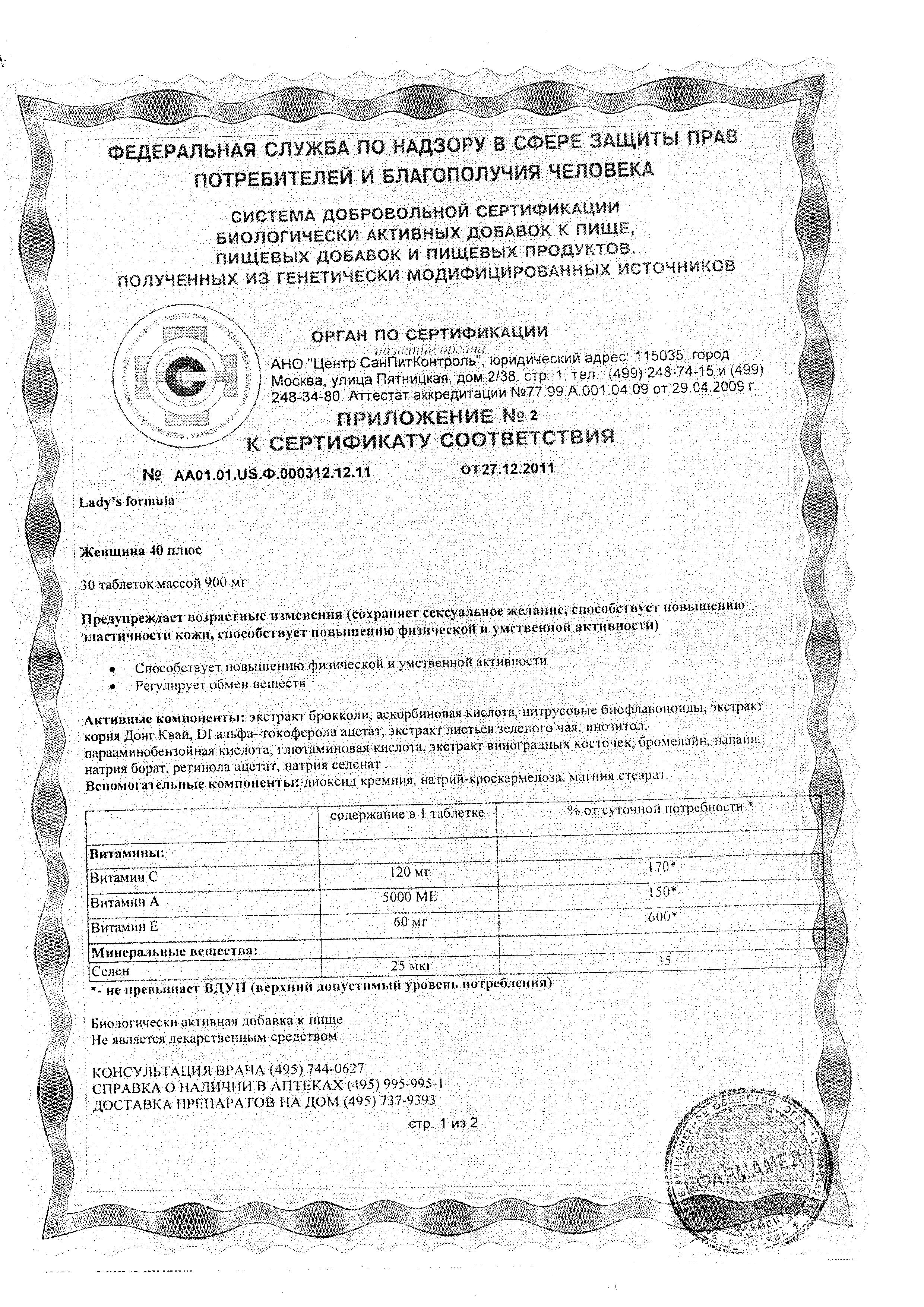 Lady's formula Женщина 40 плюс сертификат