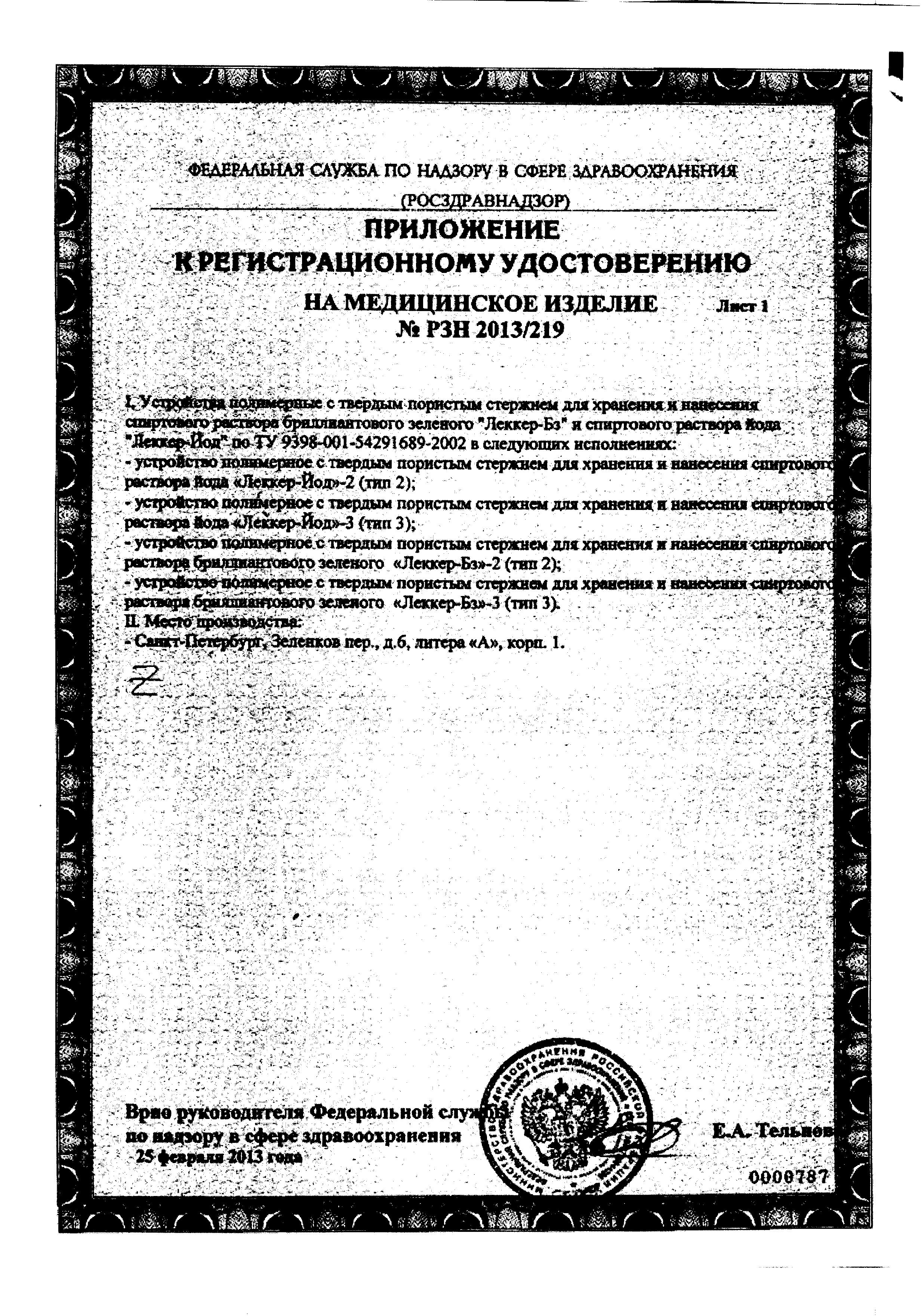 Йод Фломастер Леккер сертификат