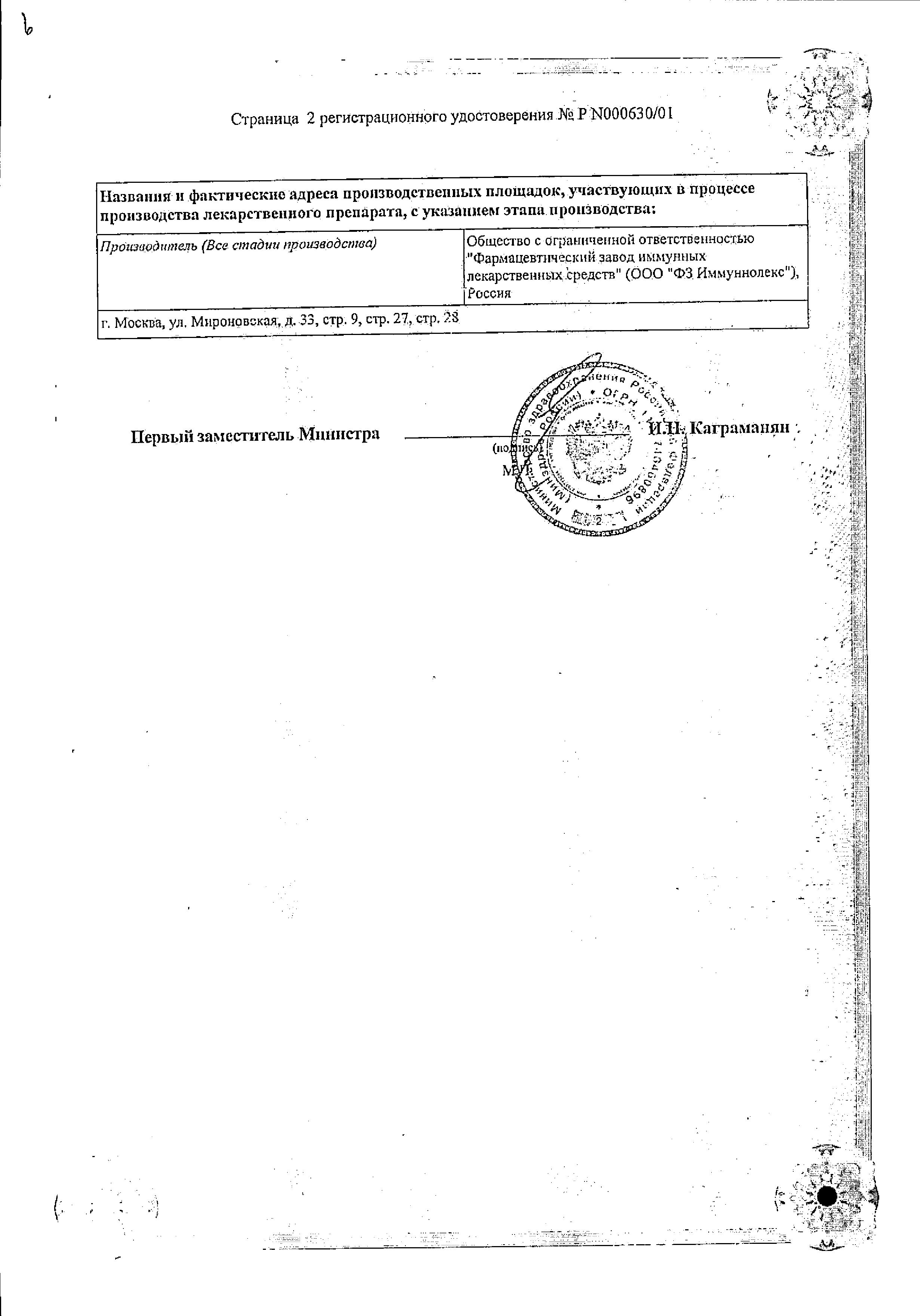 Ферровир сертификат