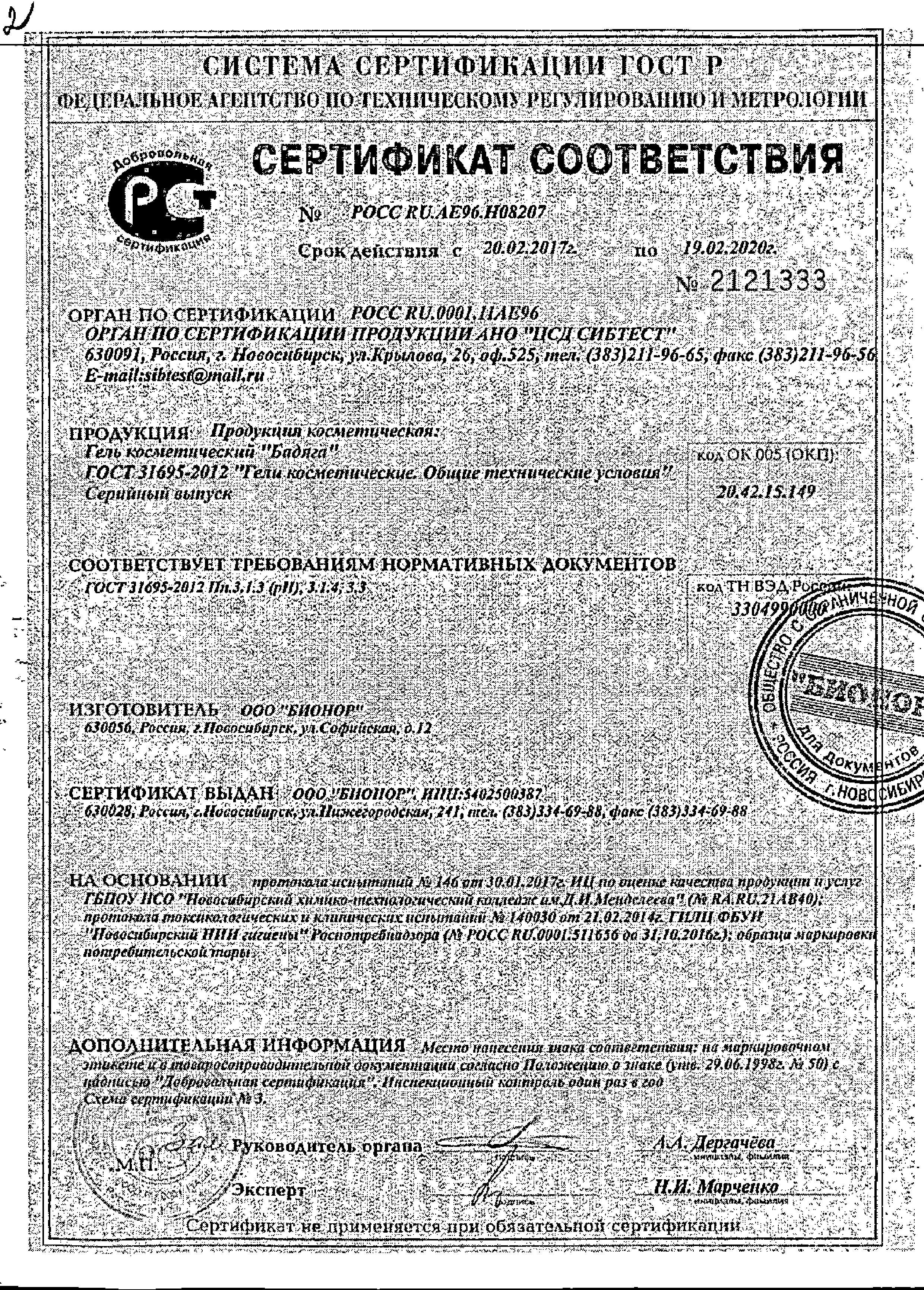 Бадяга гель сертификат