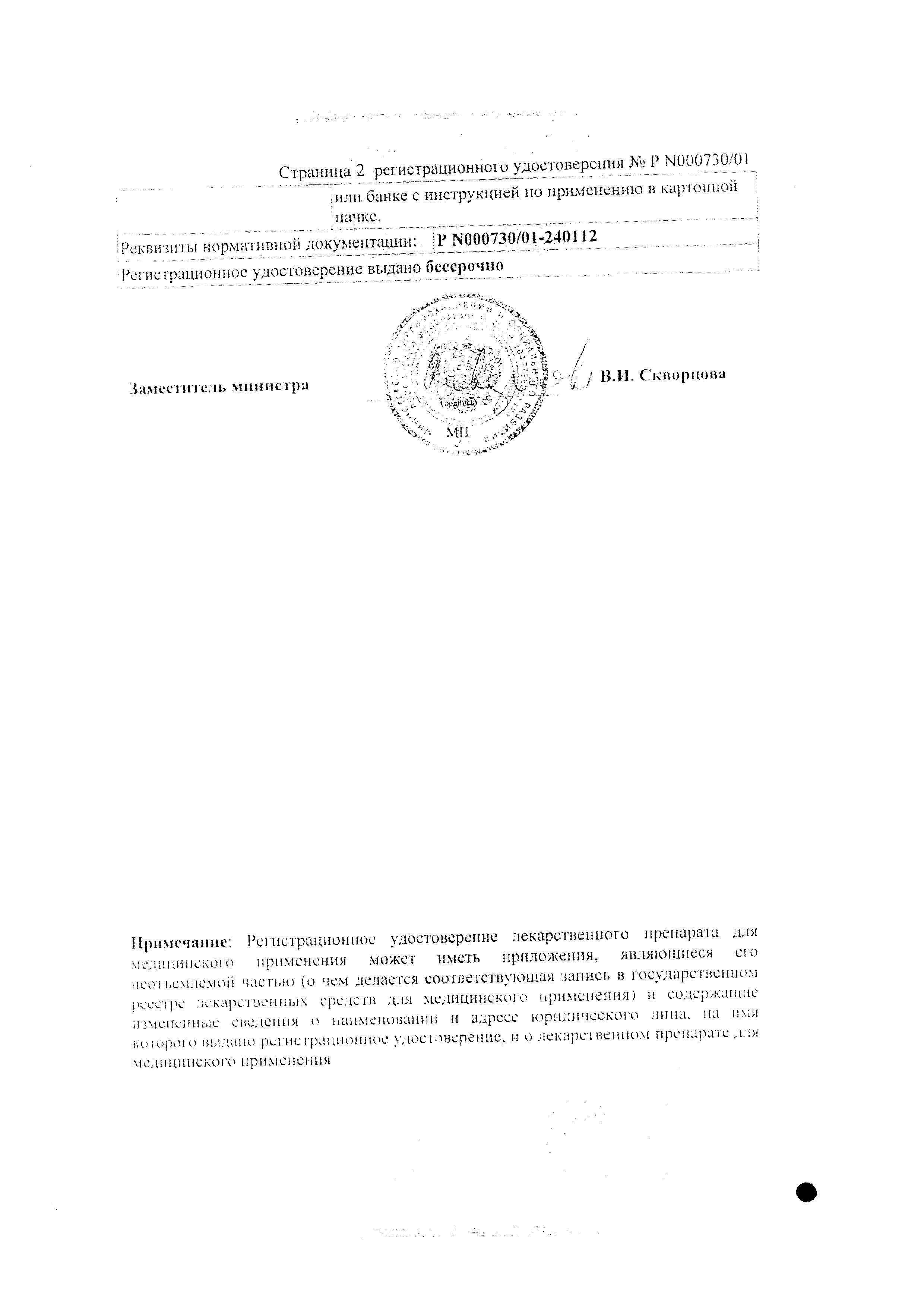 Арника-ГФ сертификат
