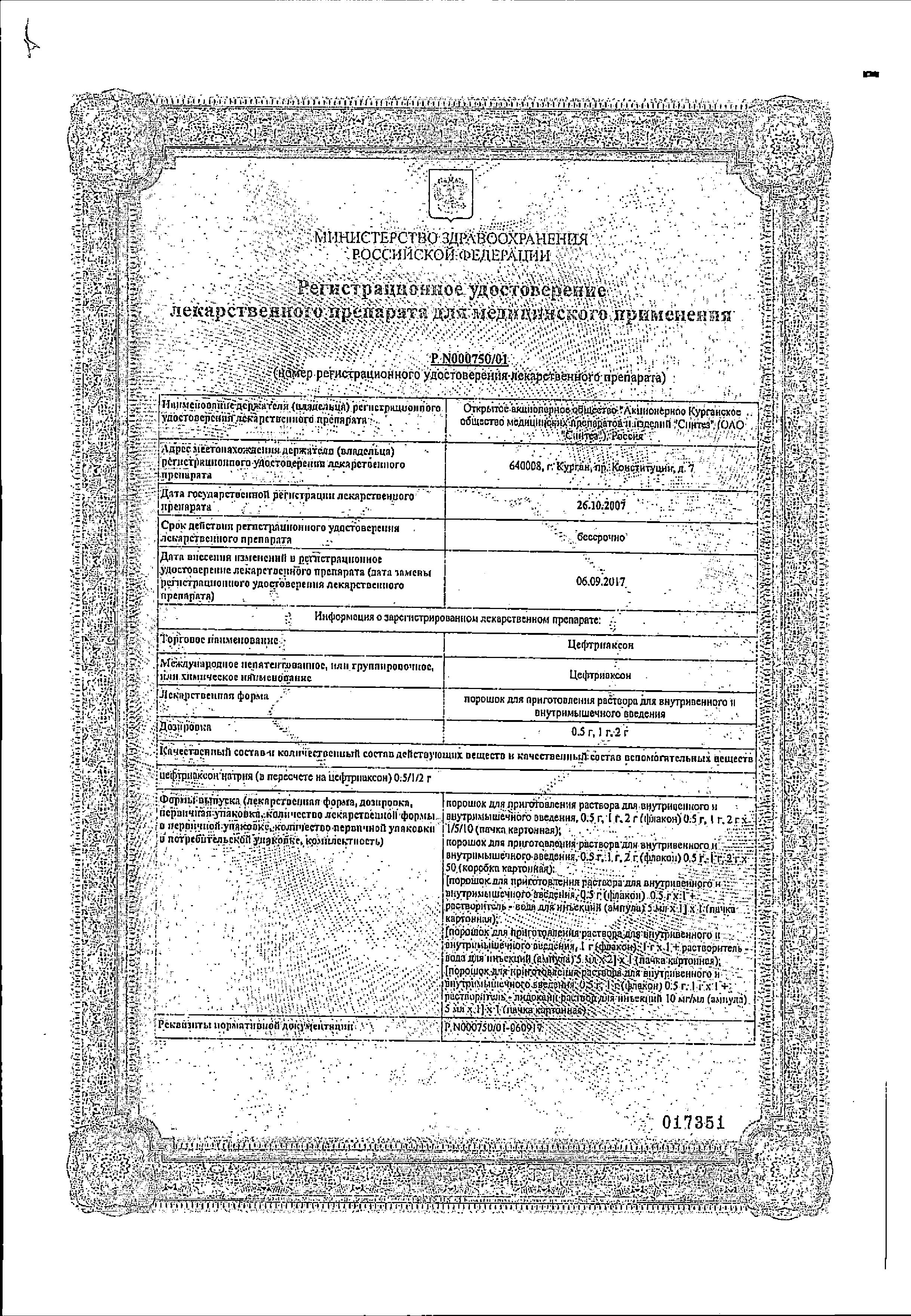 Цефтриаксон сертификат