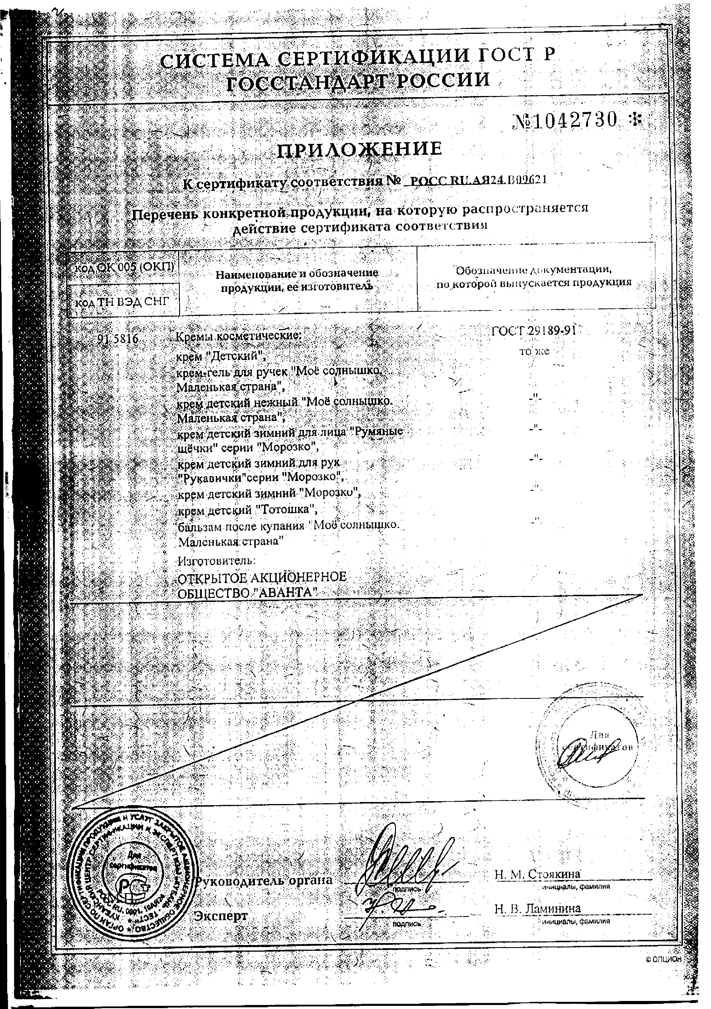 Крем Детский сертификат