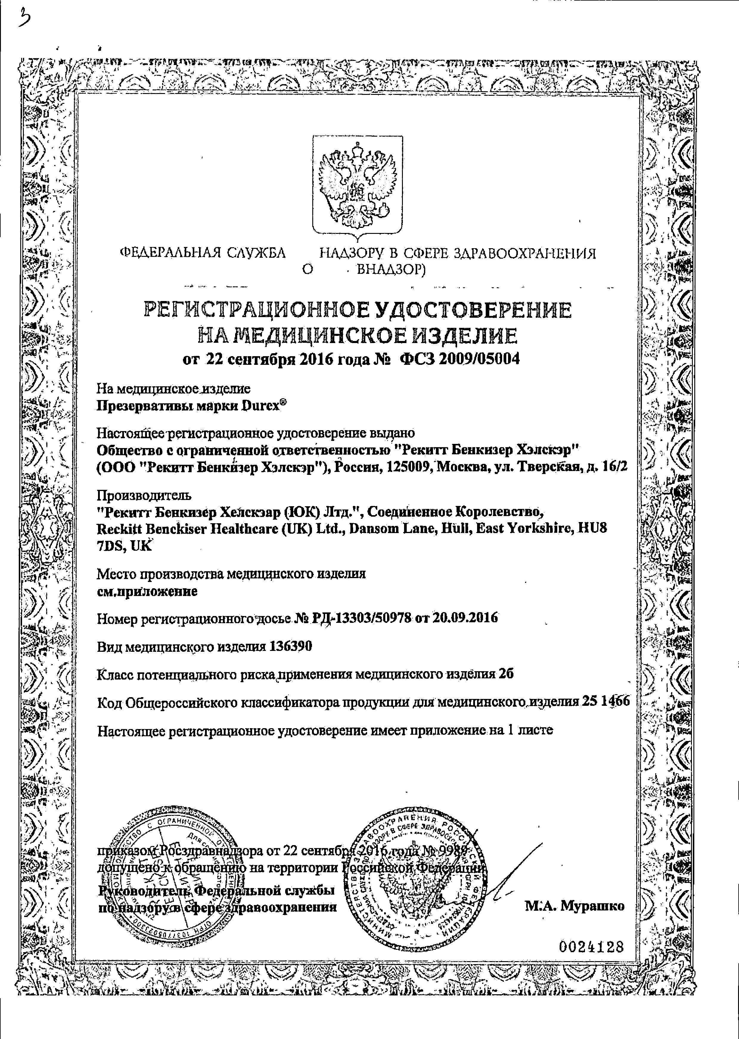 Презервативы Durex Pleasuremax emoji сертификат