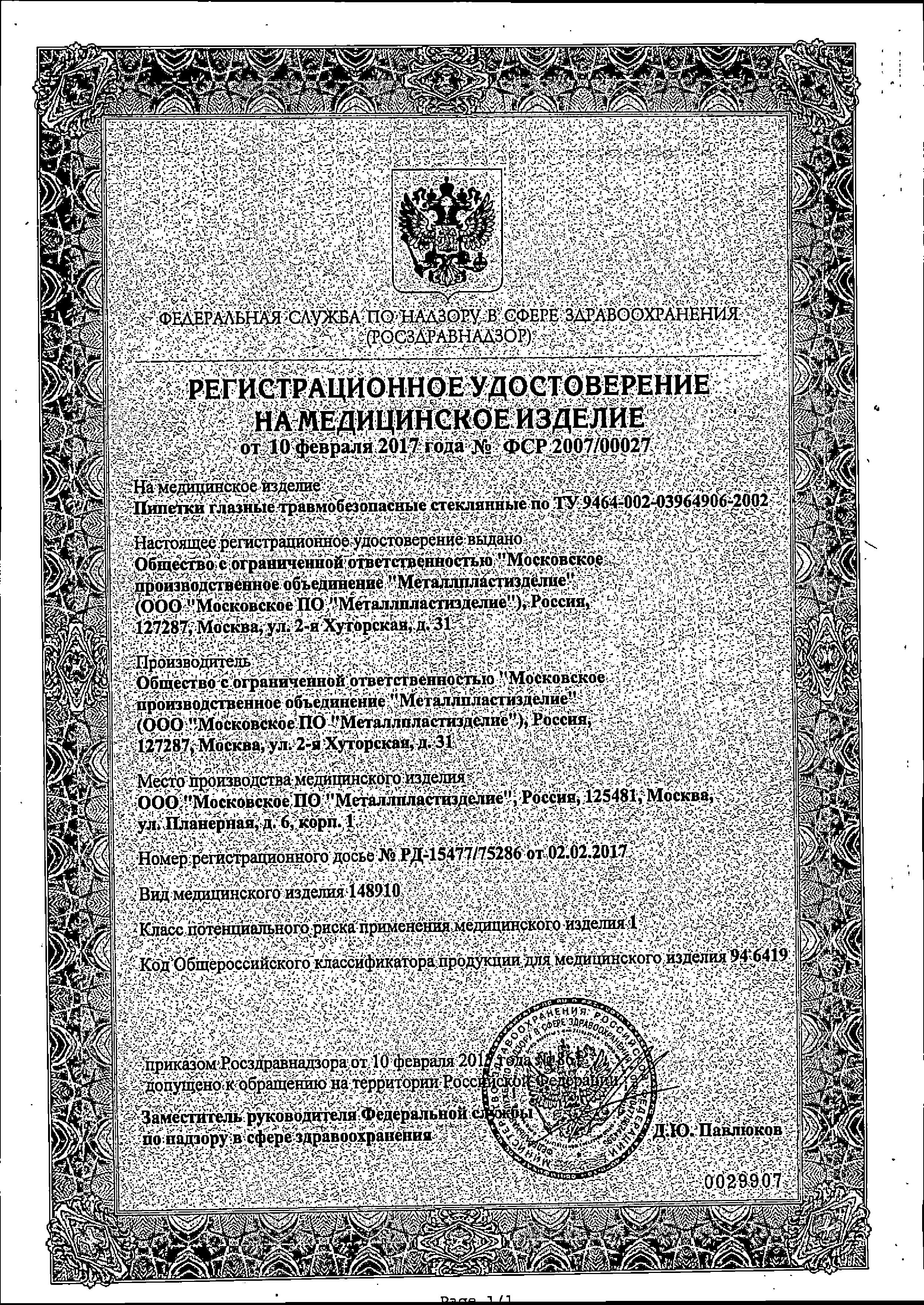 Пипетка глазная травмобезопасная стеклянная сертификат