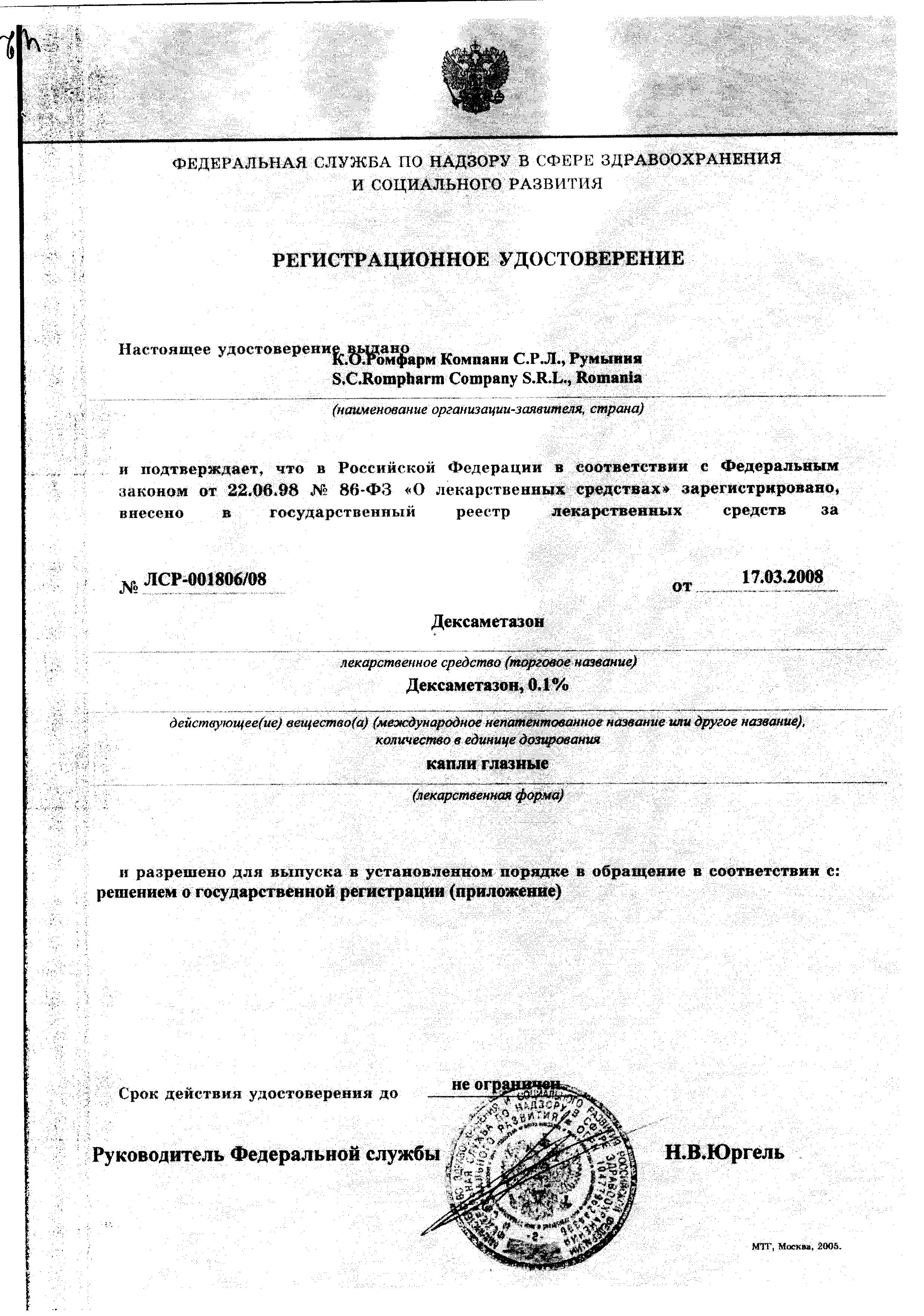 Дексаметазон (глазные капли) сертификат