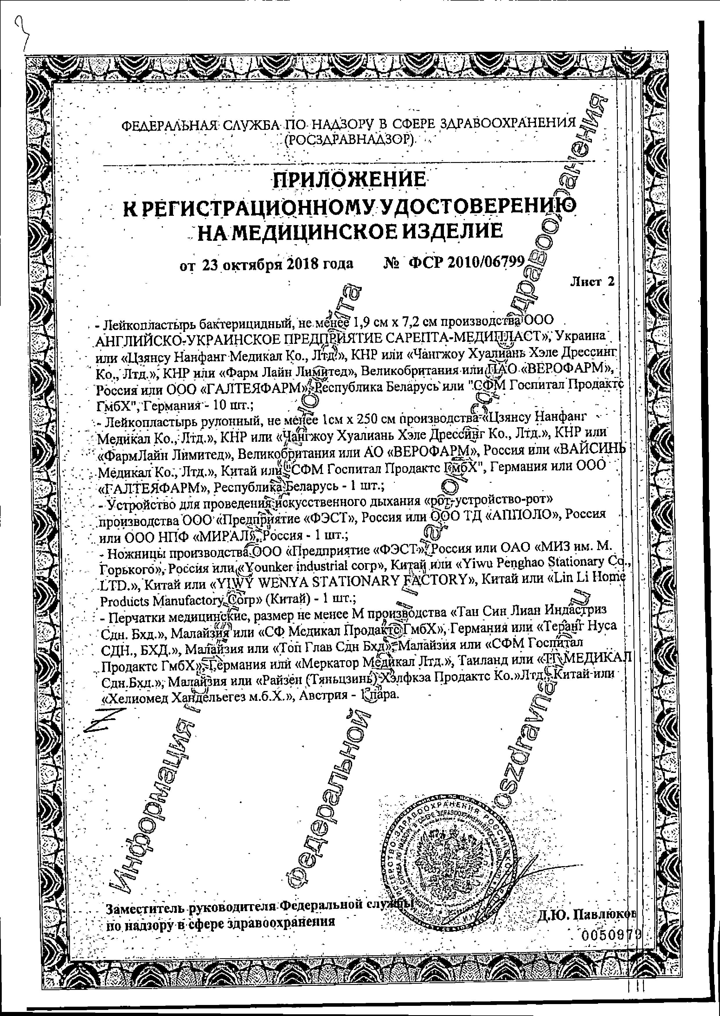 Аптечка первой помощи автомобильная «Фэст» сертификат