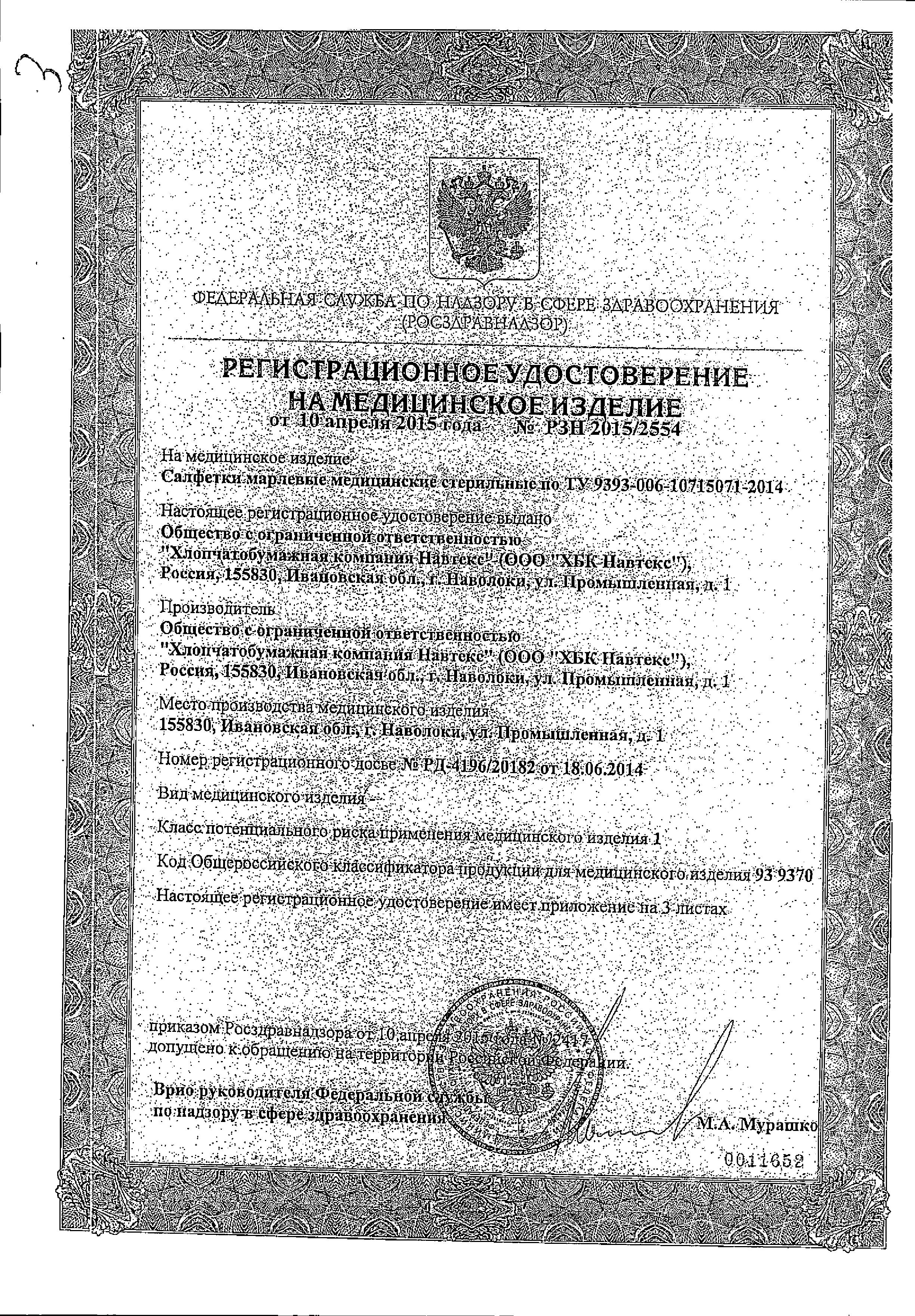 Салфетки марлевые медицинские стерильные сертификат