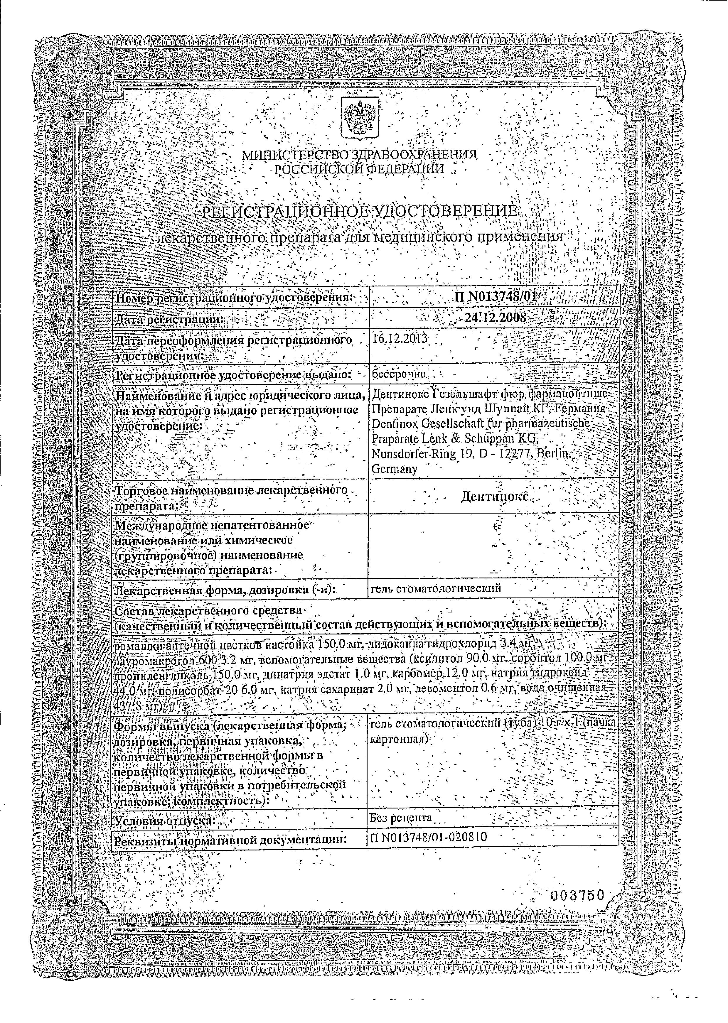 Дентинокс сертификат