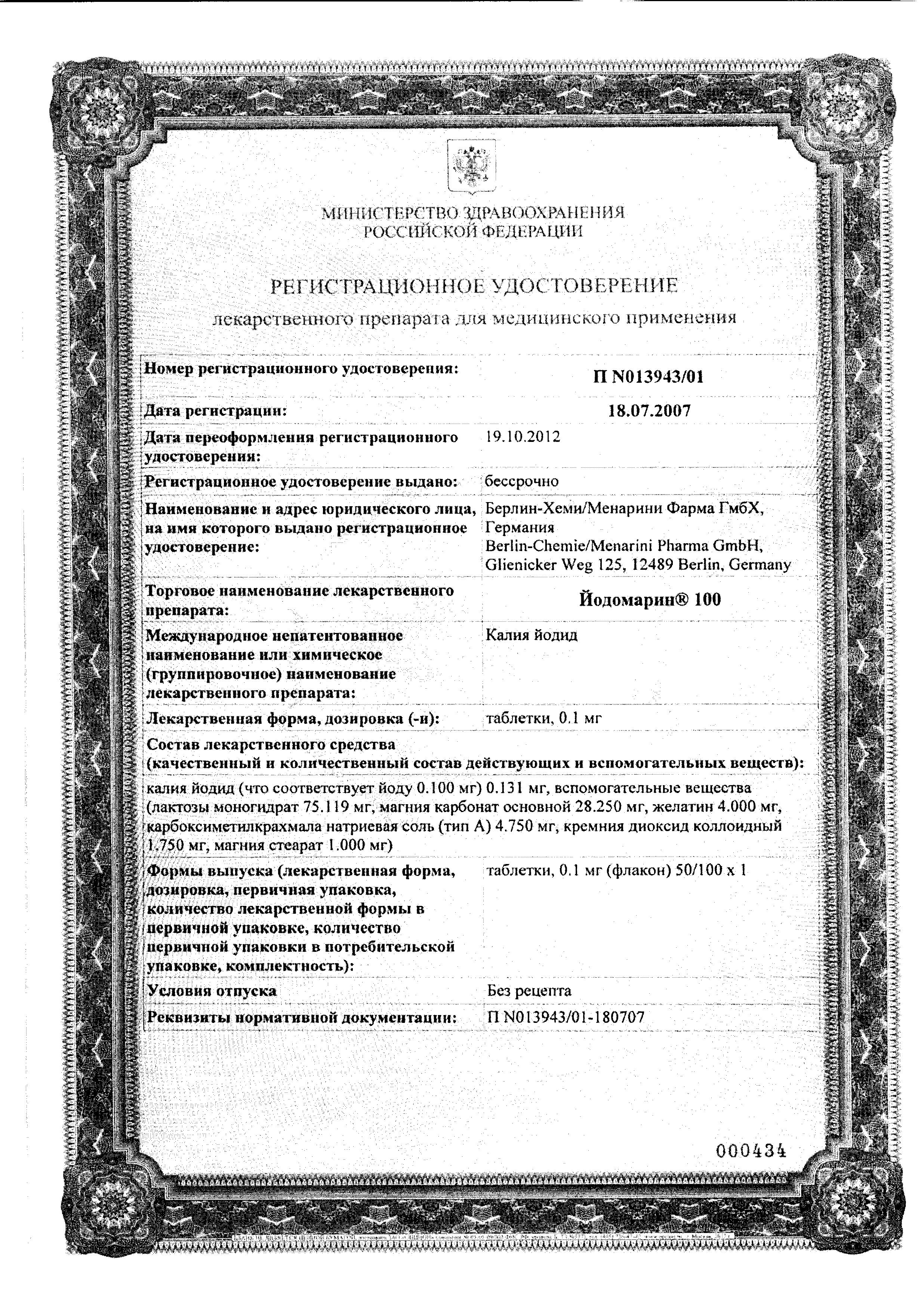 Йодомарин 100 сертификат