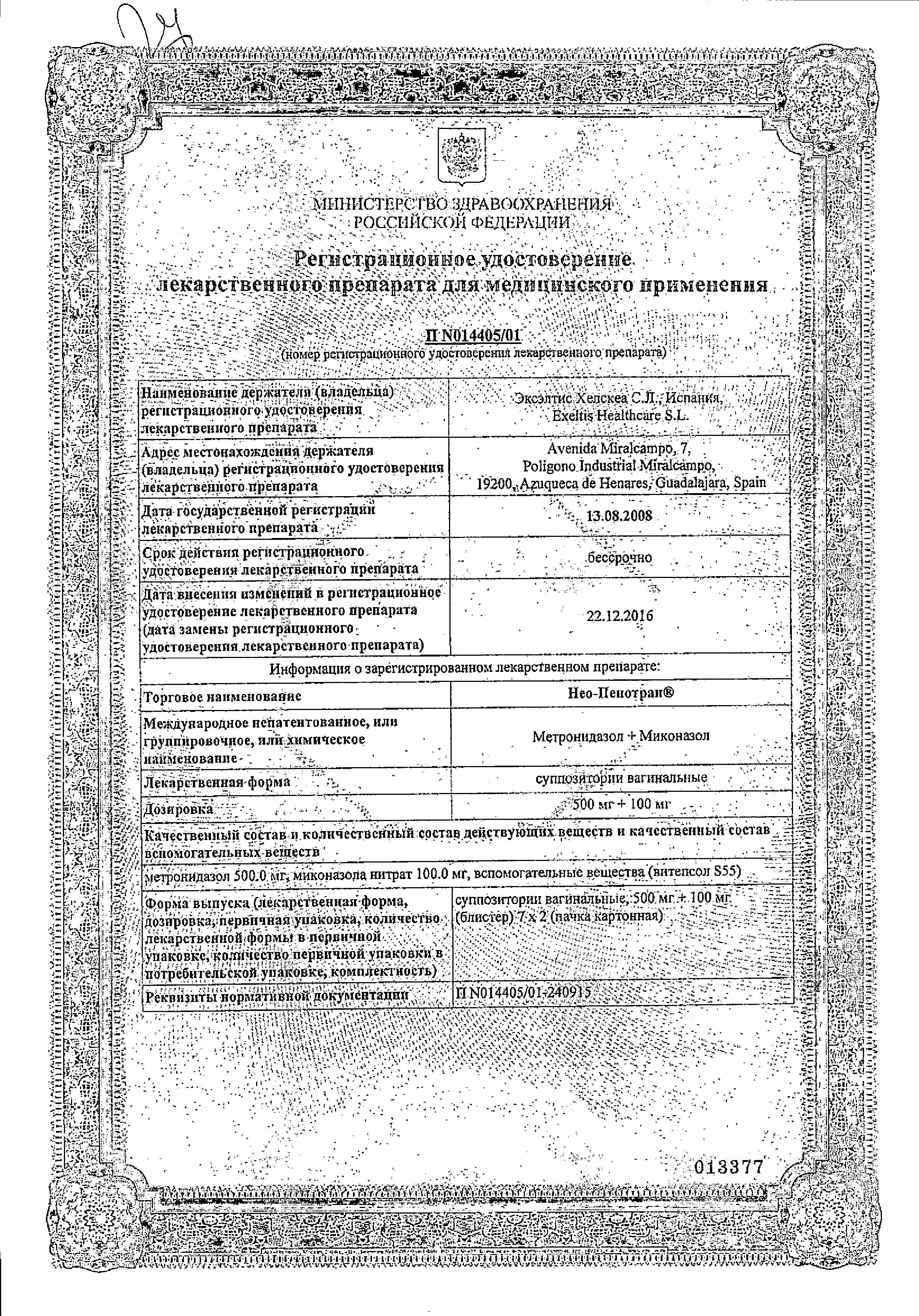 Нео-Пенотран сертификат