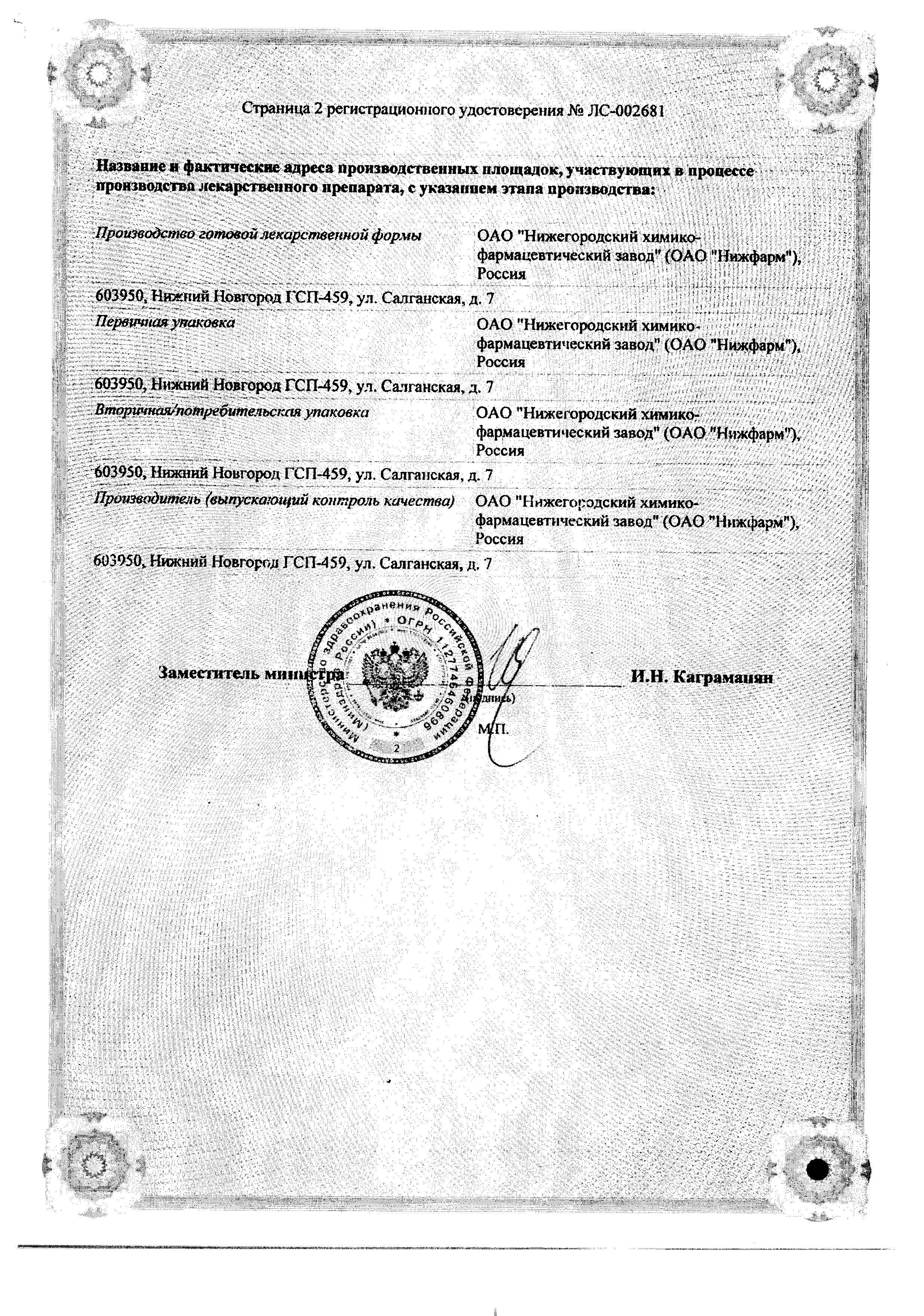 Фунготербин сертификат