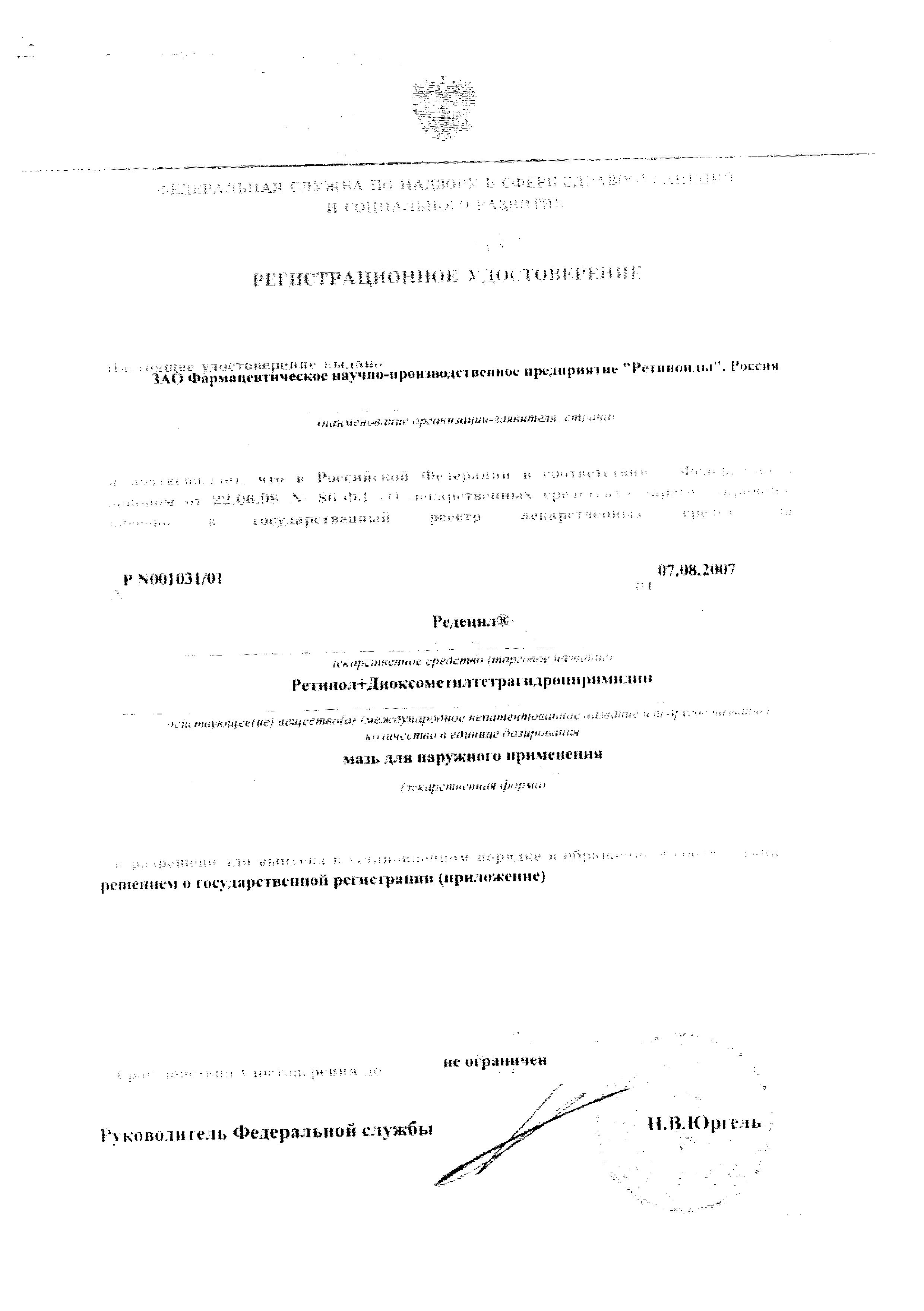 Редецил сертификат