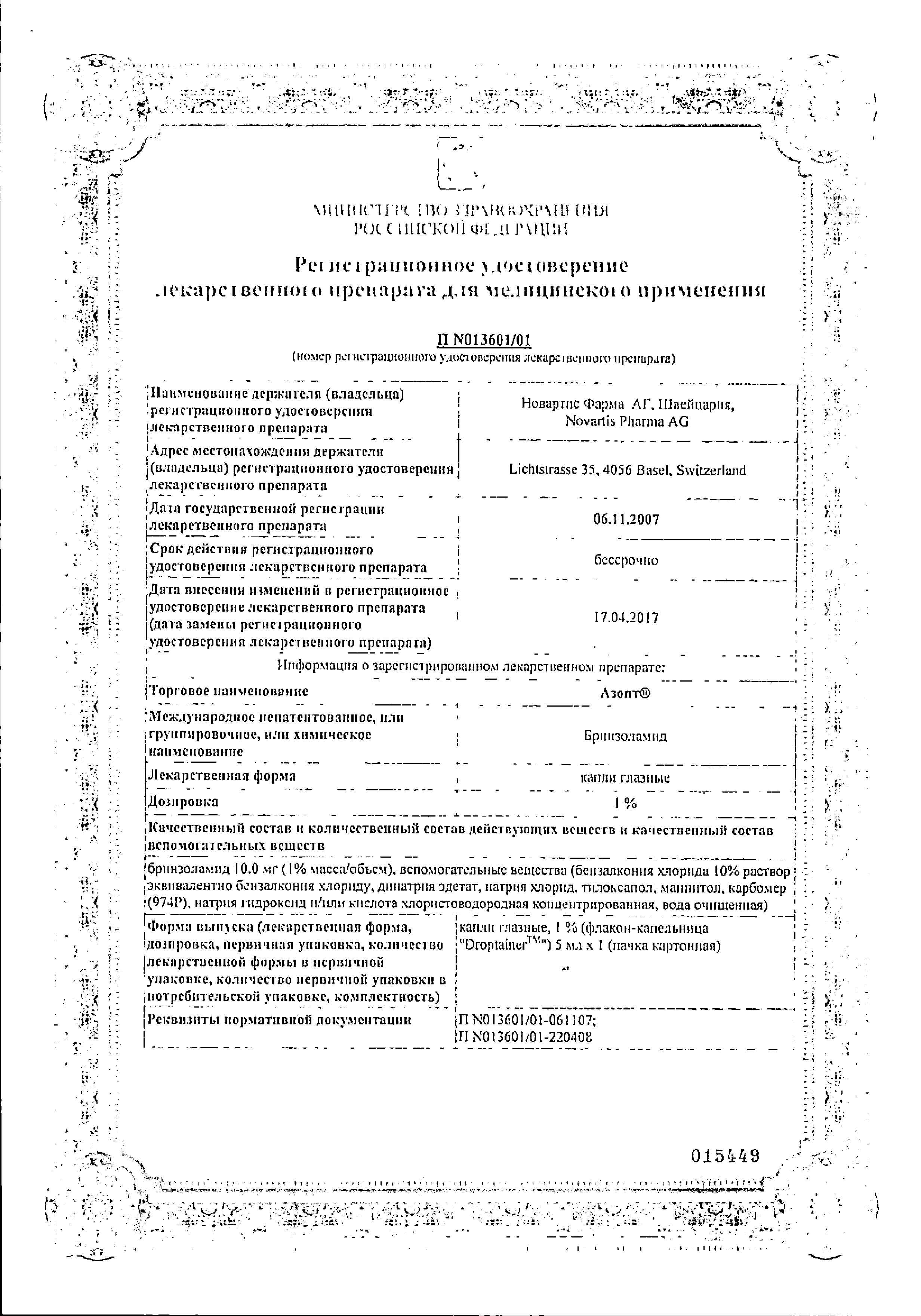Азопт сертификат