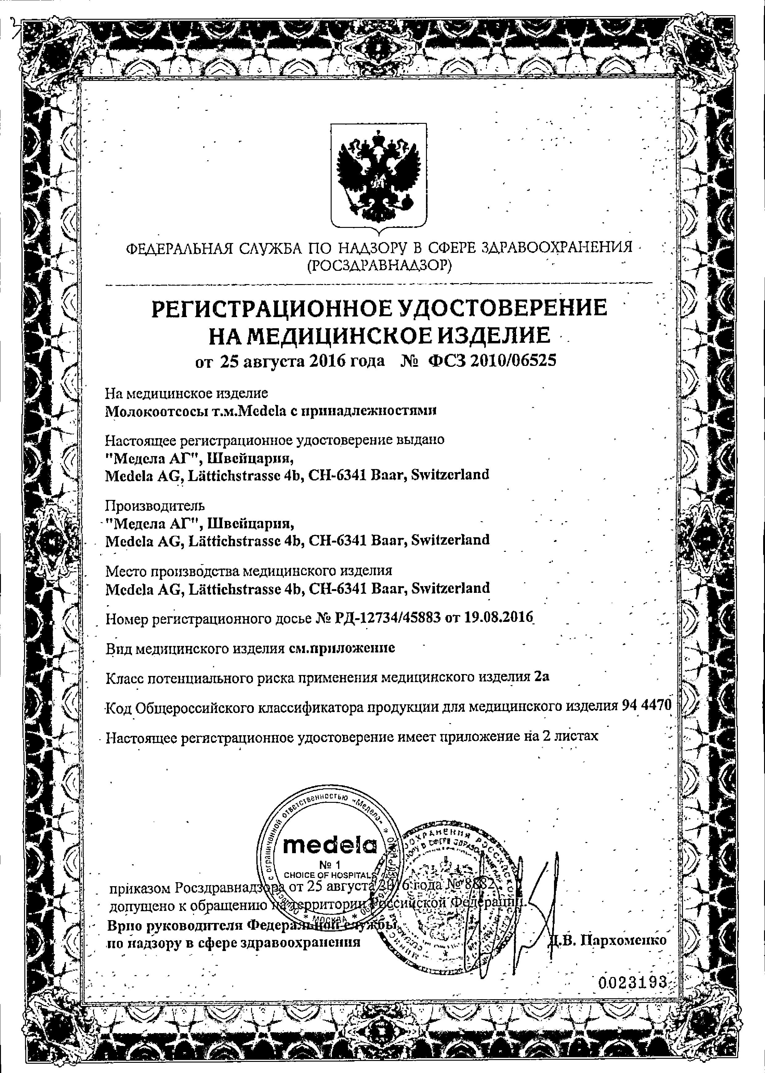 Medela Harmony basic Молокоотсос ручной сертификат