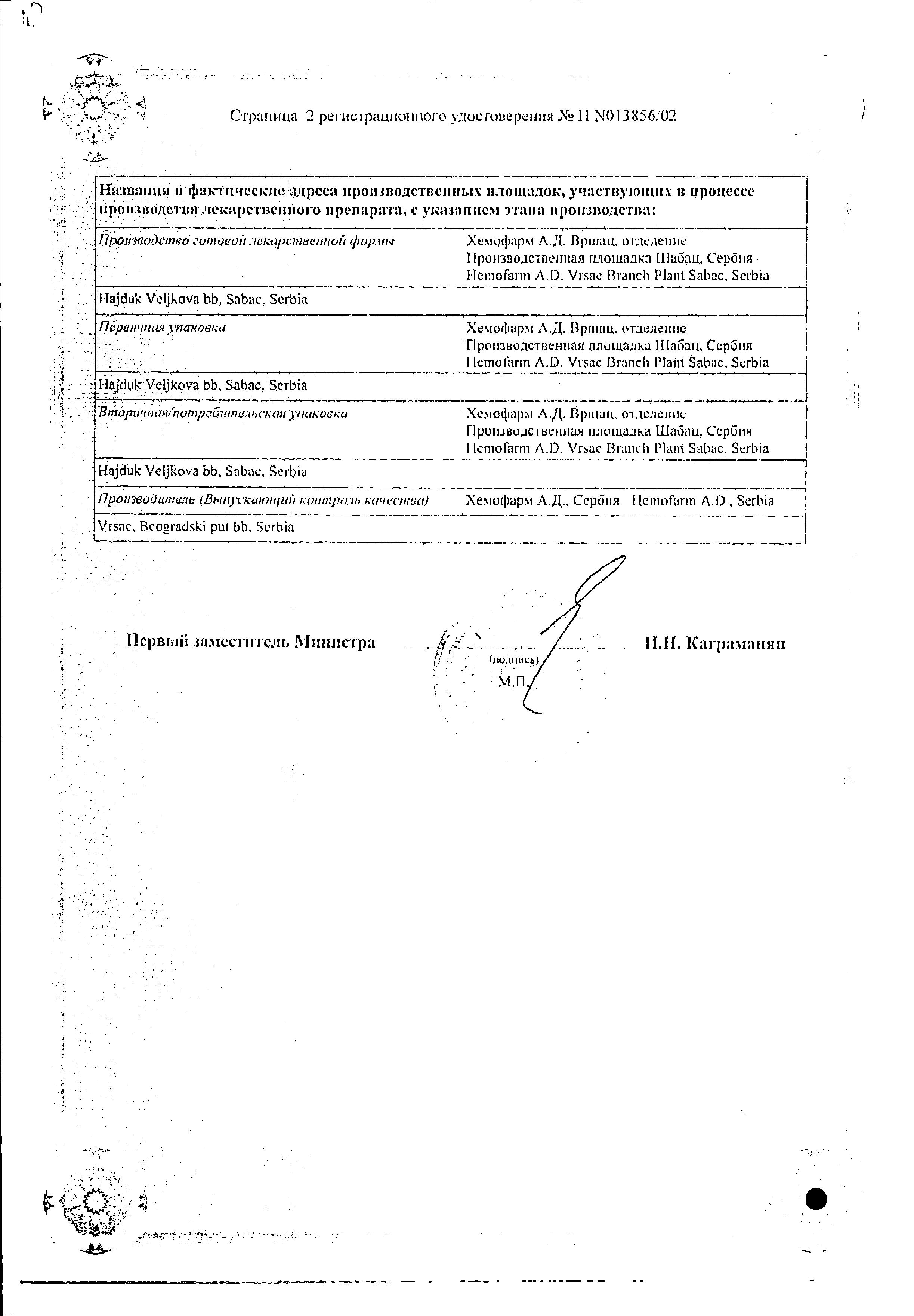 Хемомицин сертификат