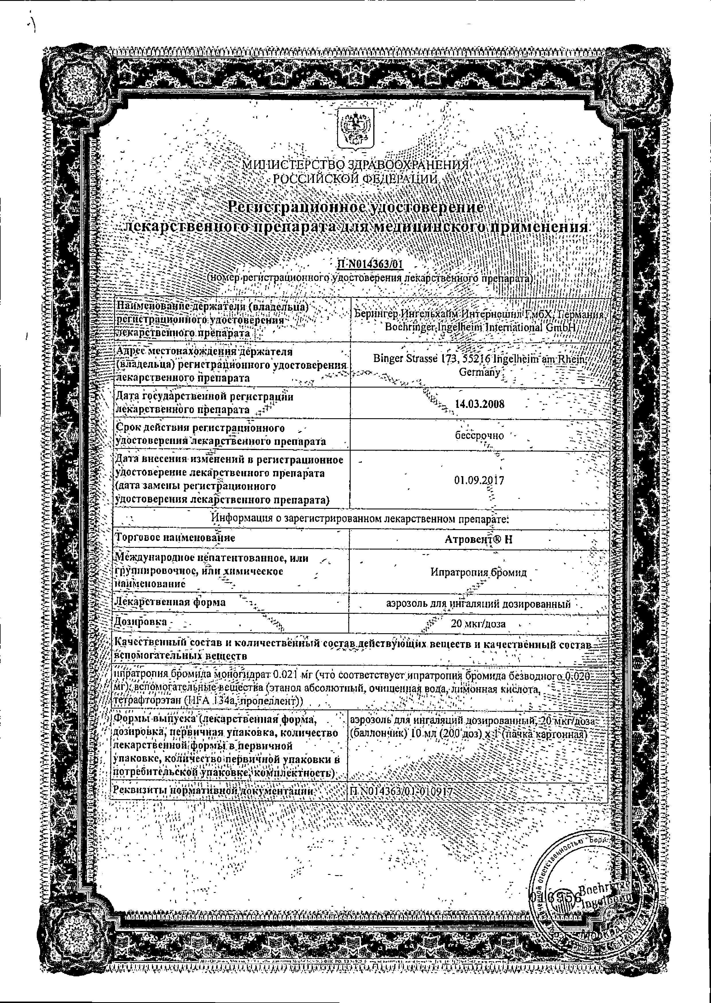 Атровент Н сертификат