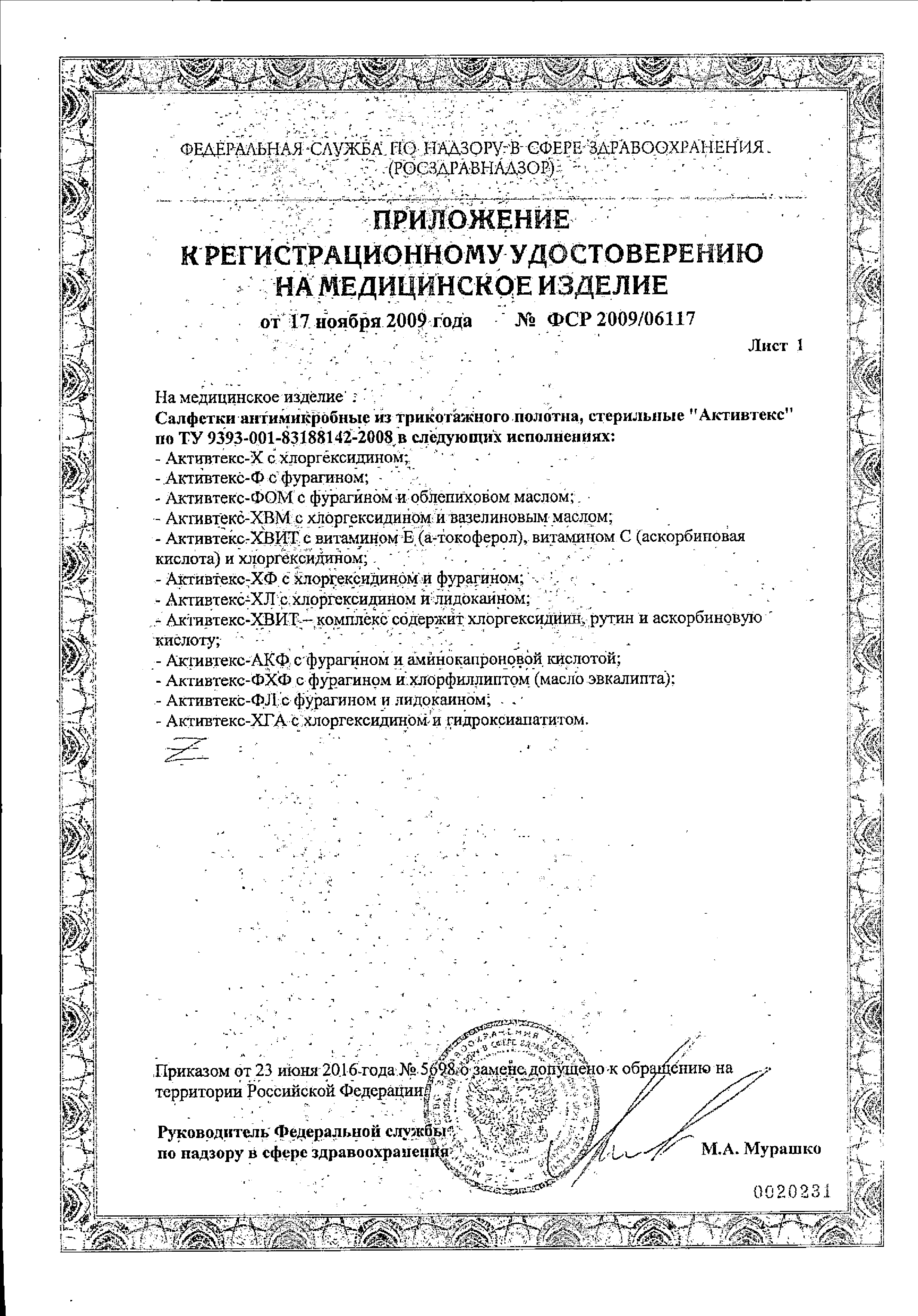 Активтекс-ФОМ салфетка заживляющая сертификат