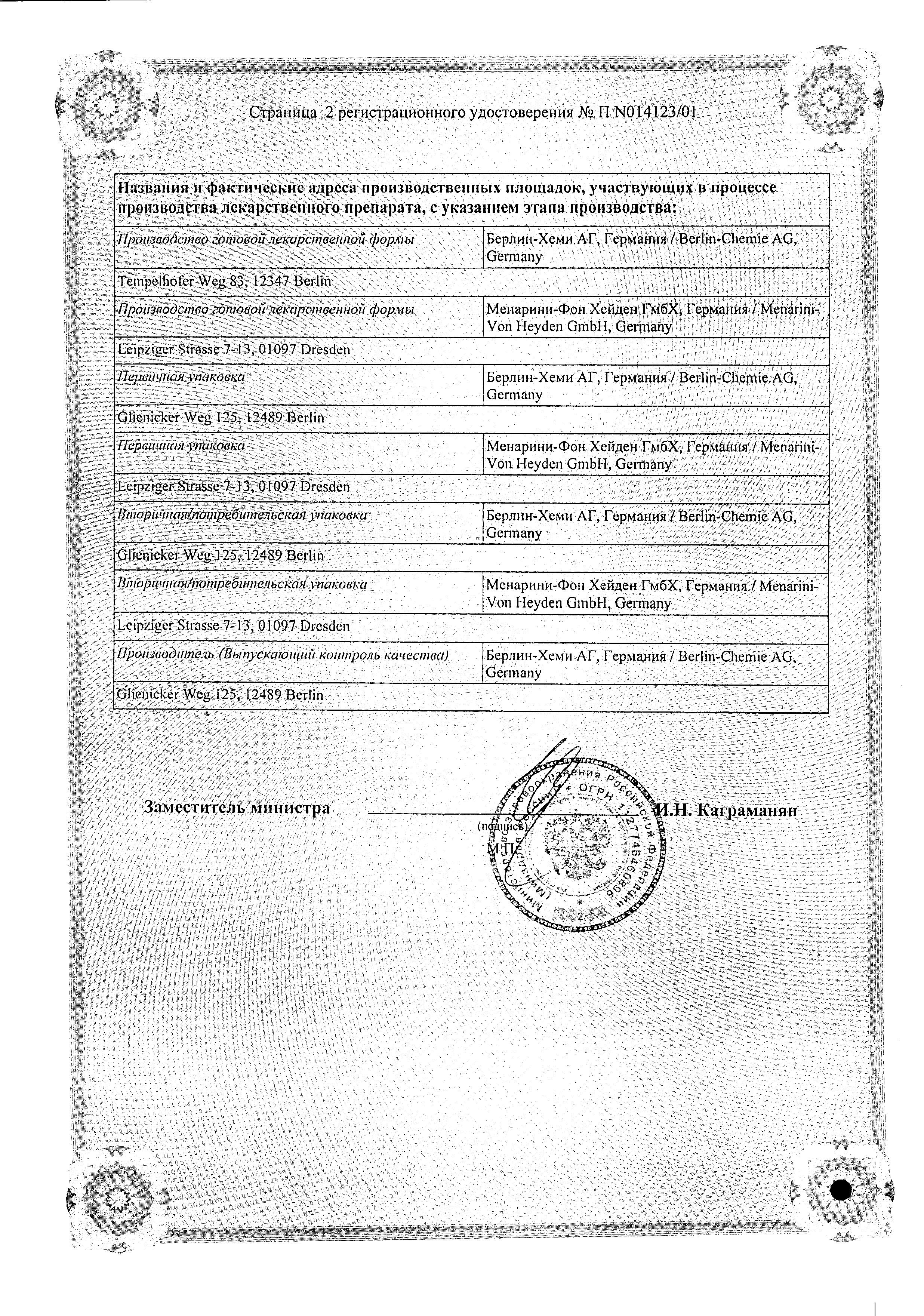 Йодомарин 200 сертификат