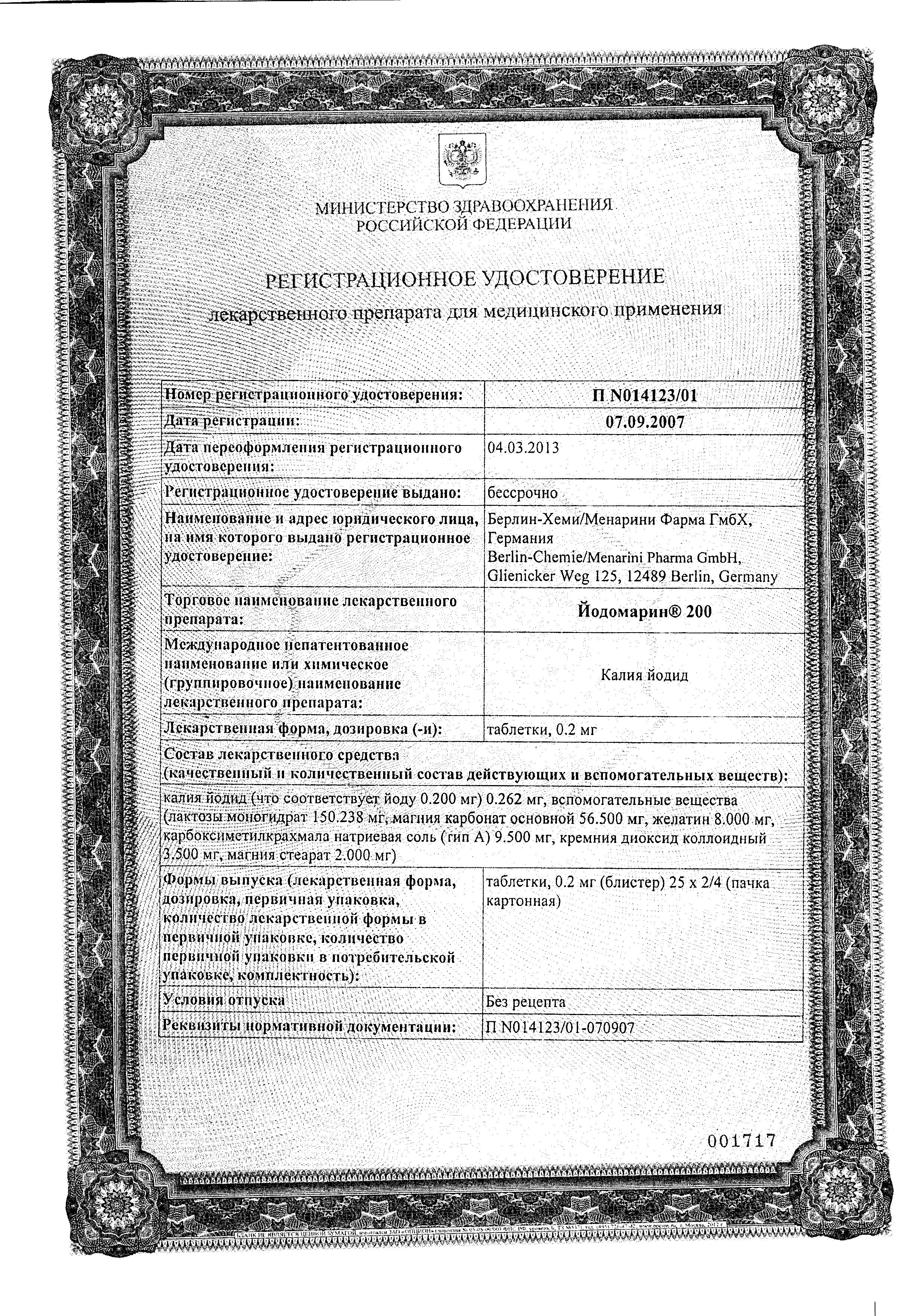 Йодомарин200 сертификат