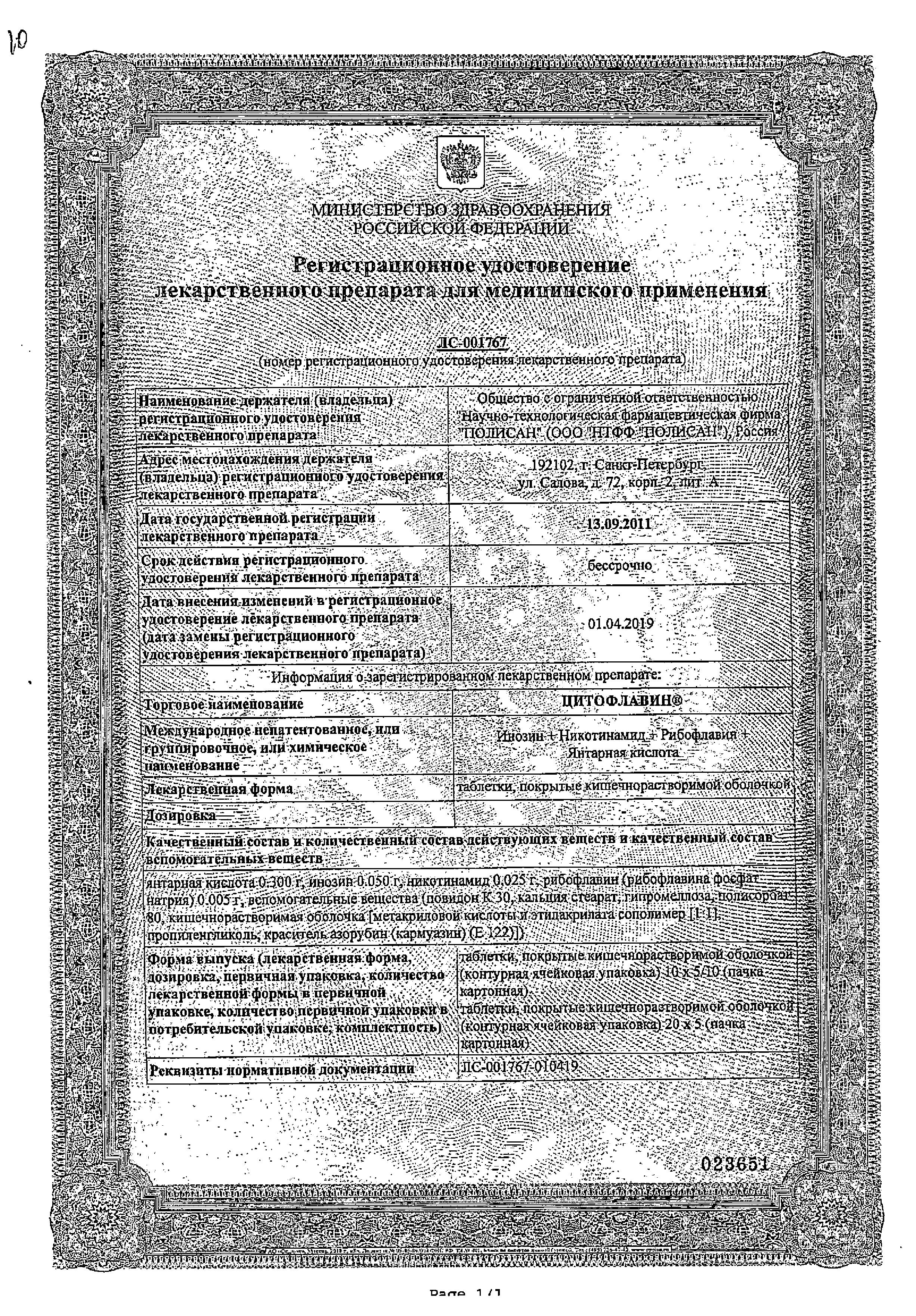 Цитофлавин сертификат