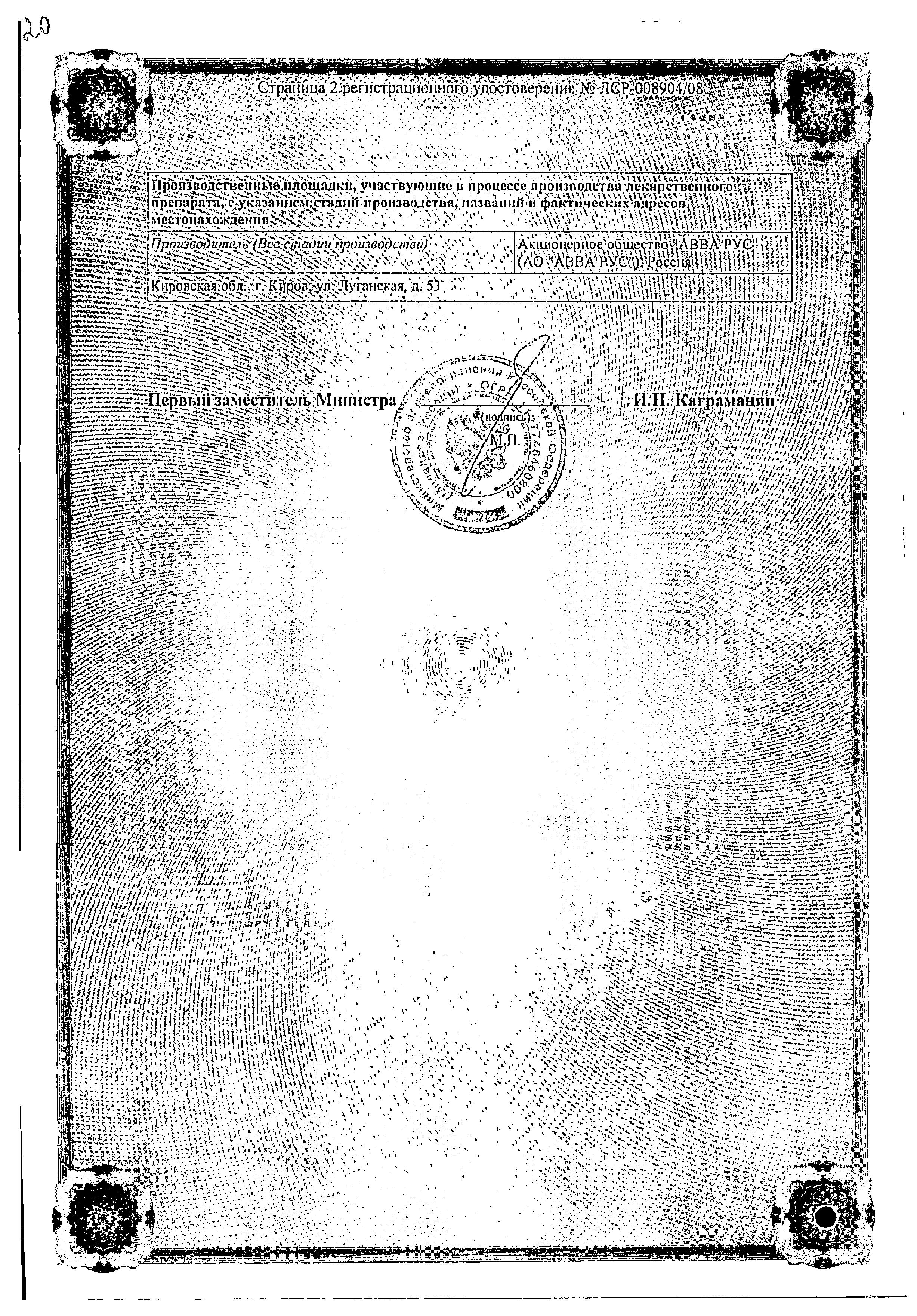 Лактофильтрум сертификат