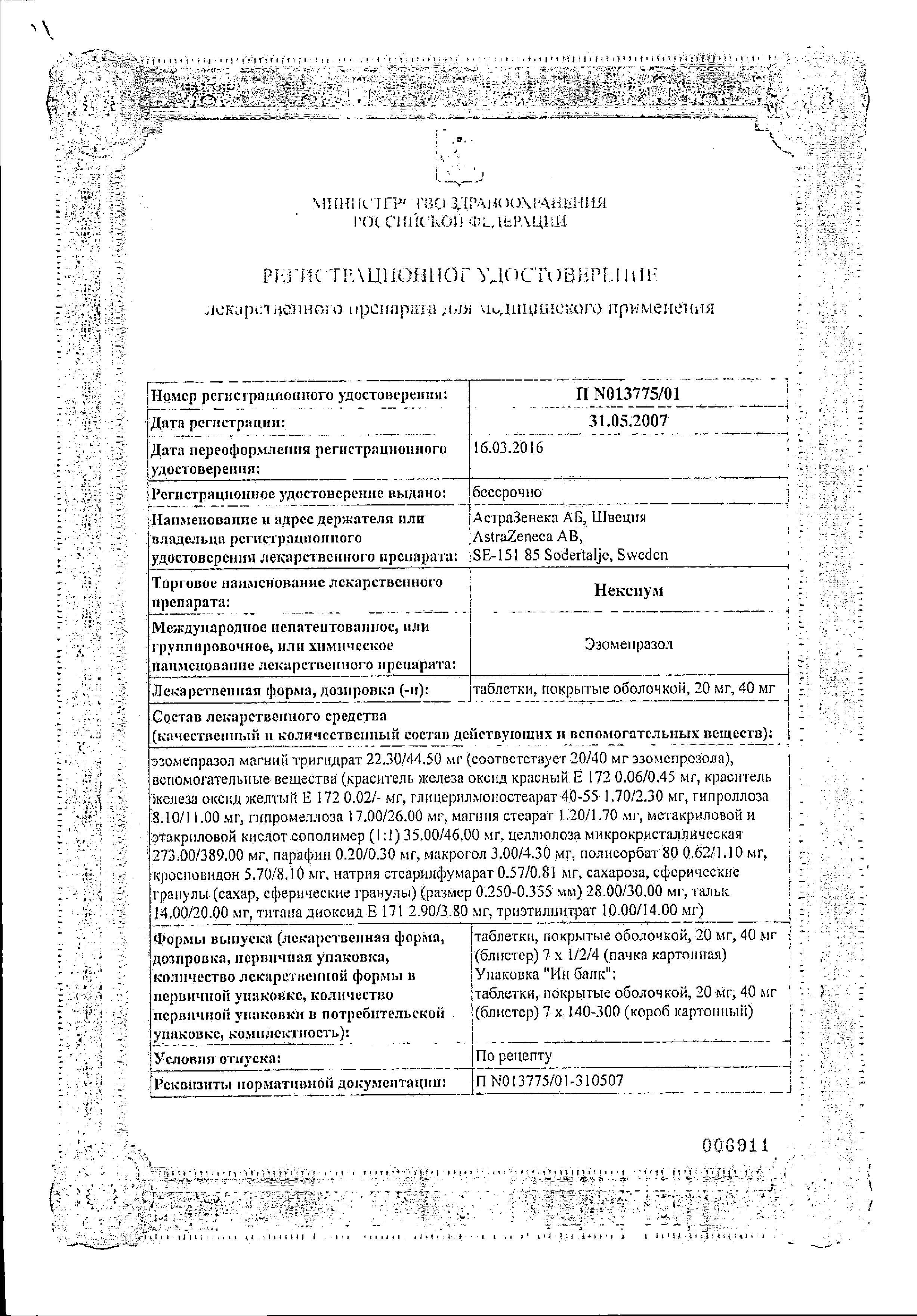 Нексиум сертификат