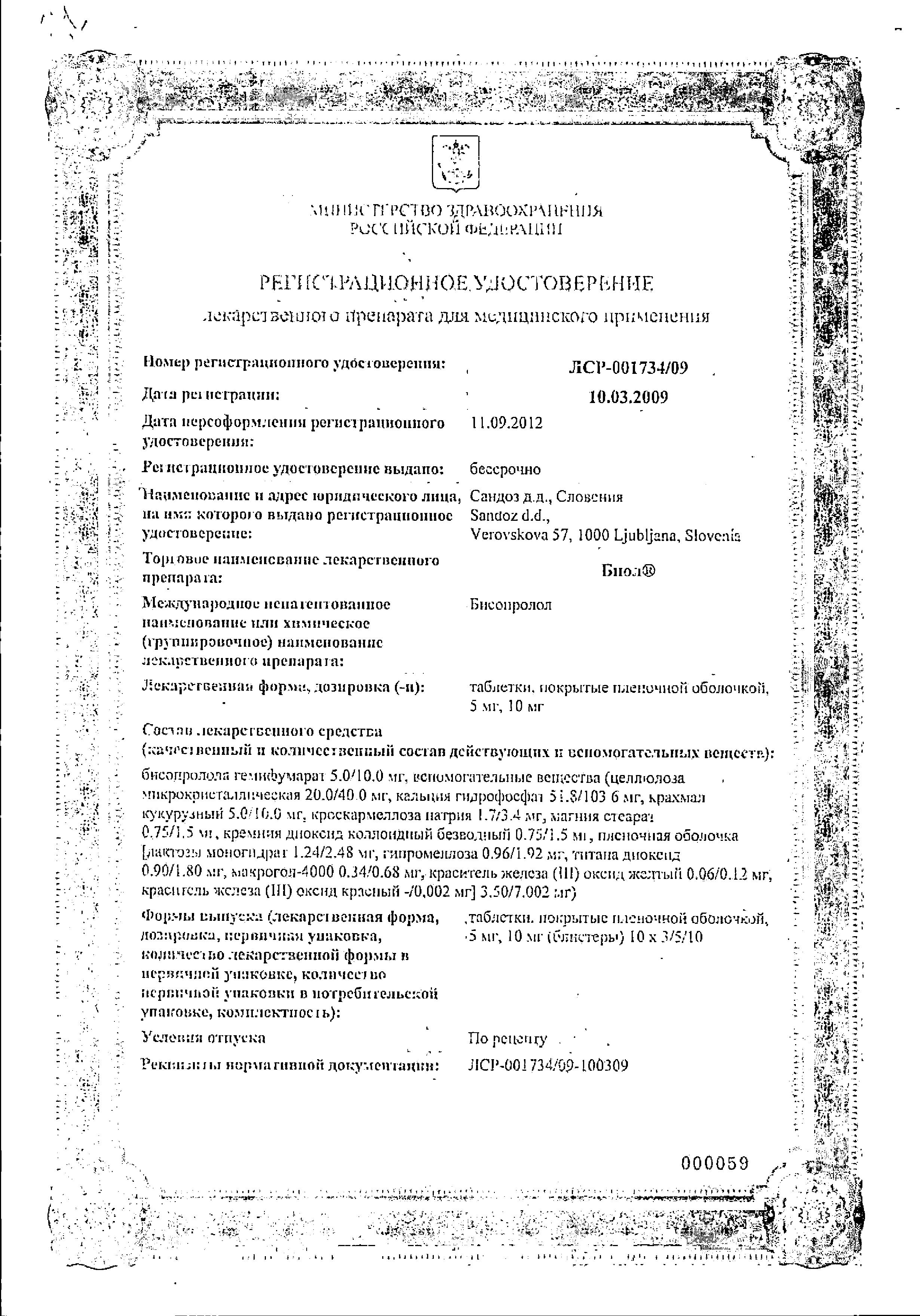 Биол сертификат