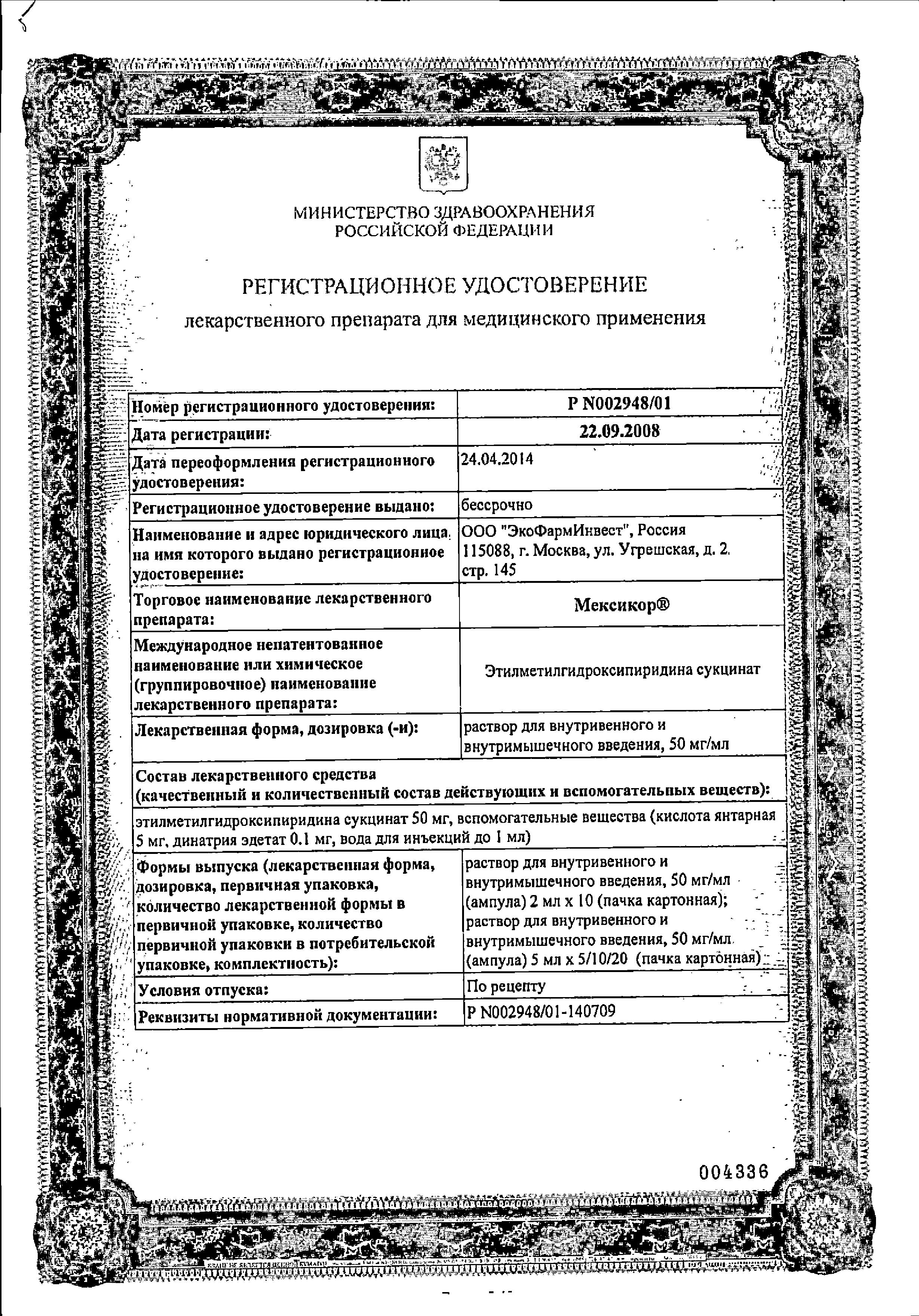 Мексикор сертификат