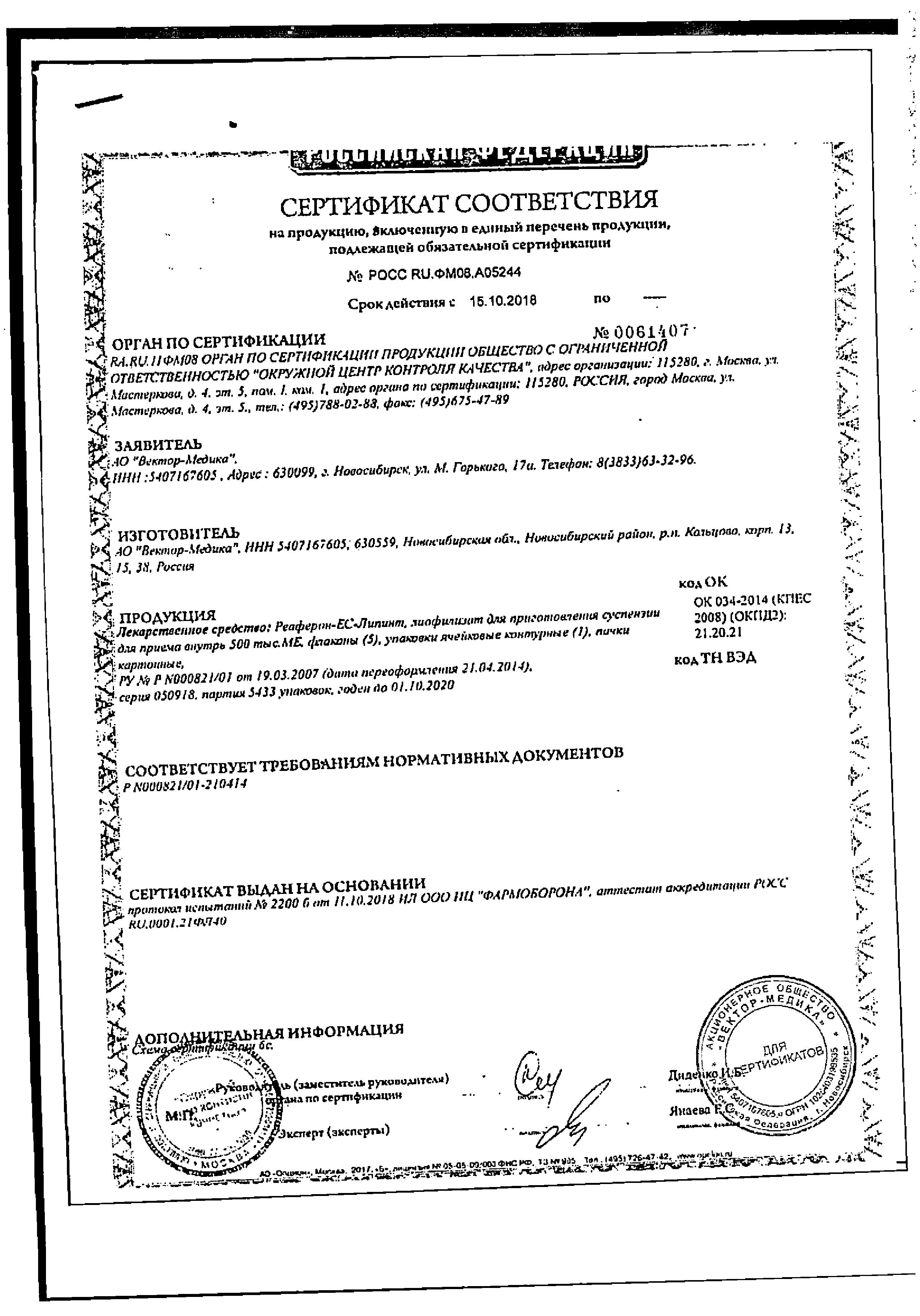 Реаферон-ЕС-Липинт сертификат
