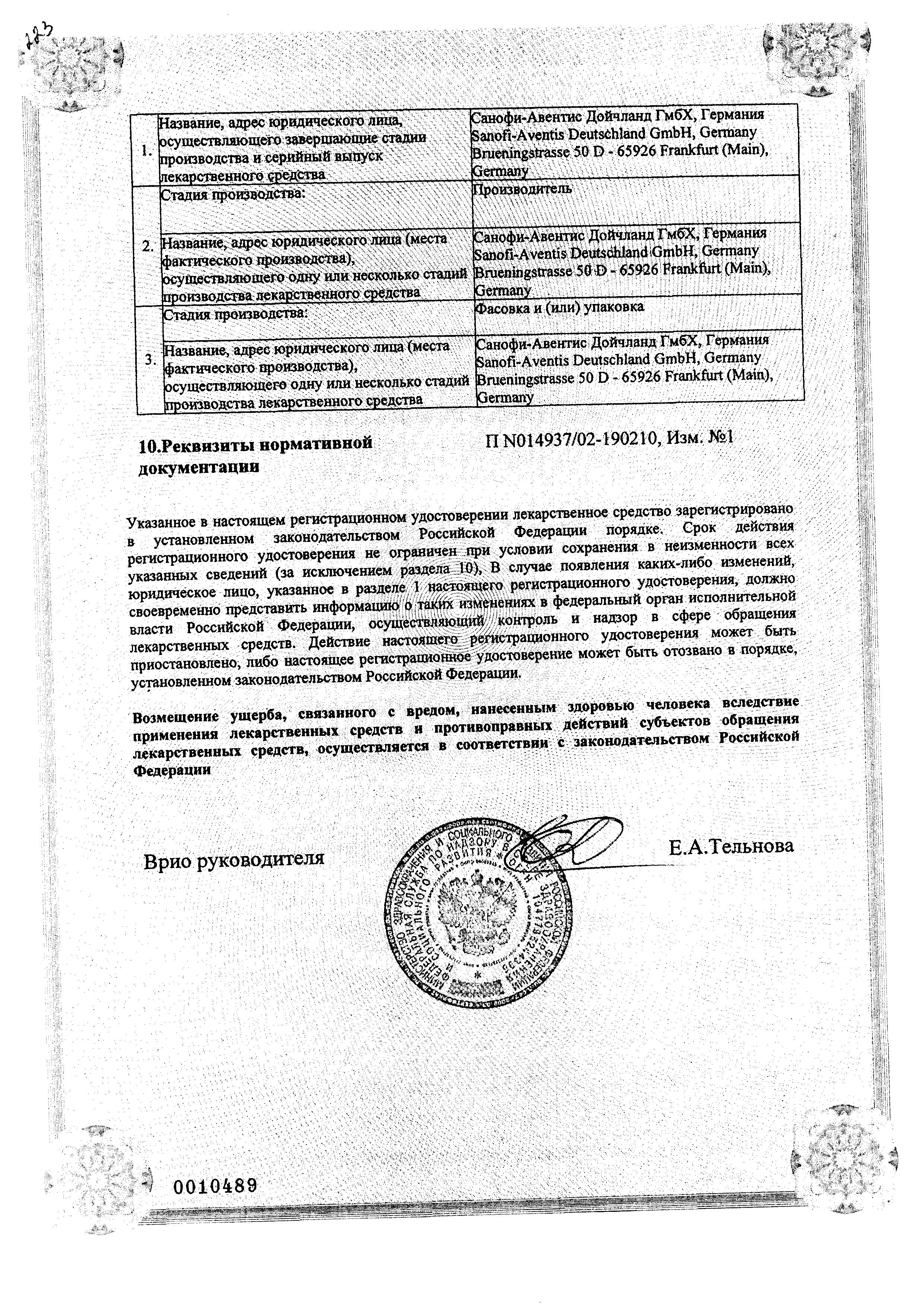 Батрафен (лак) сертификат