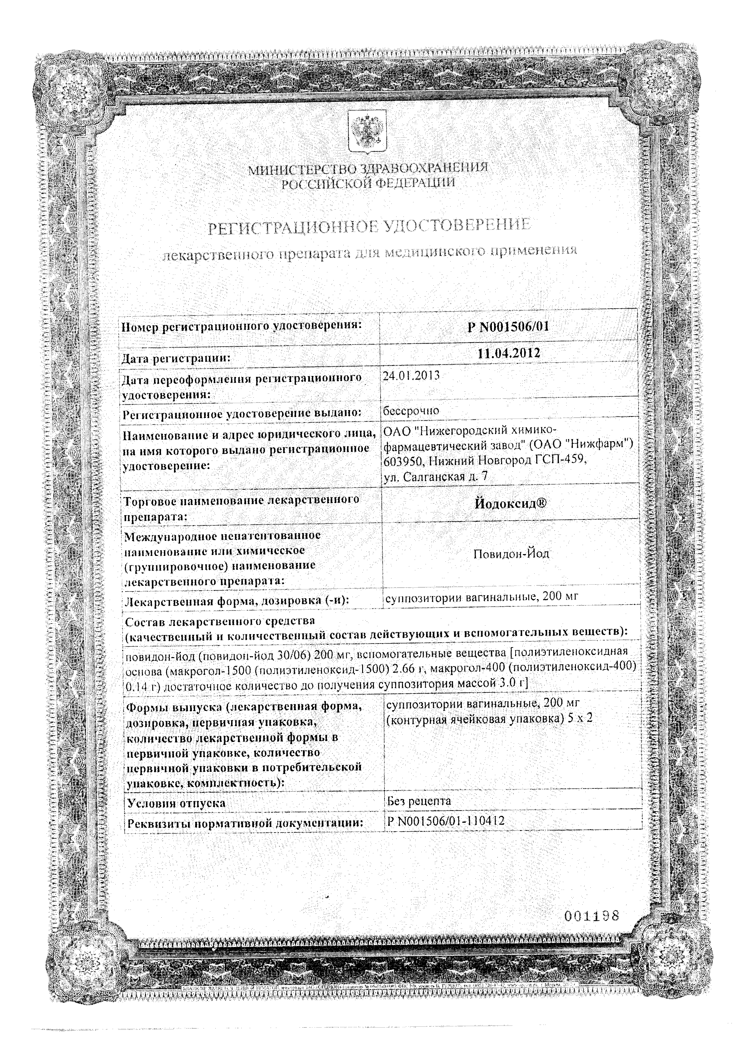 Йодоксид сертификат