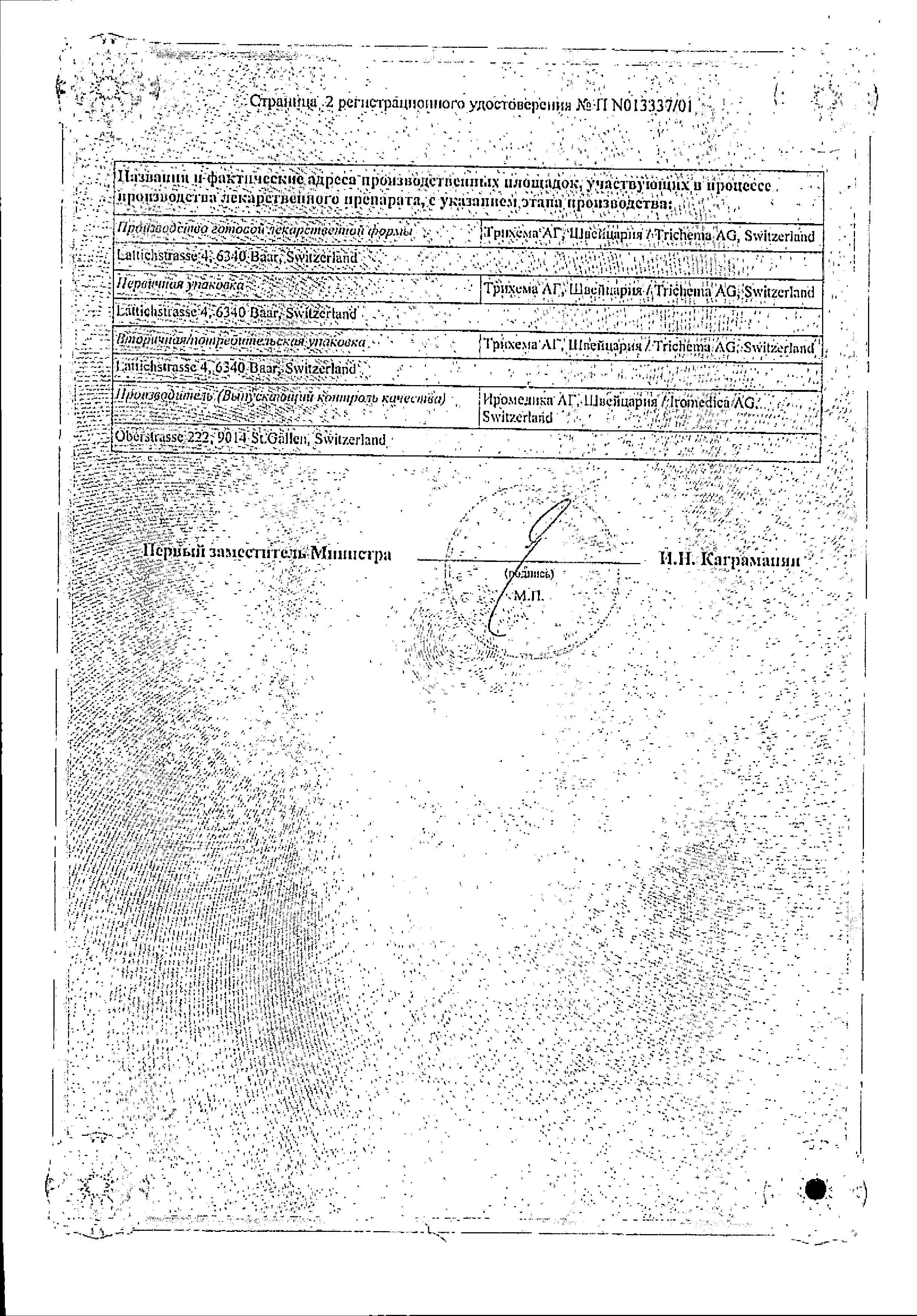 Кармолис жидкость сертификат