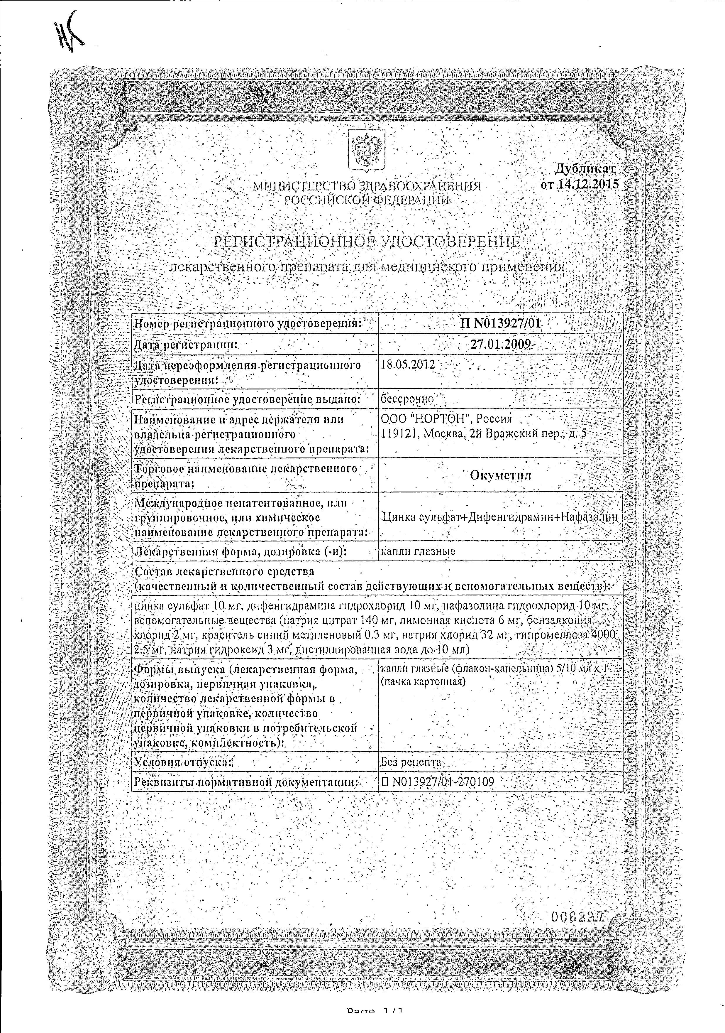 Окуметил сертификат