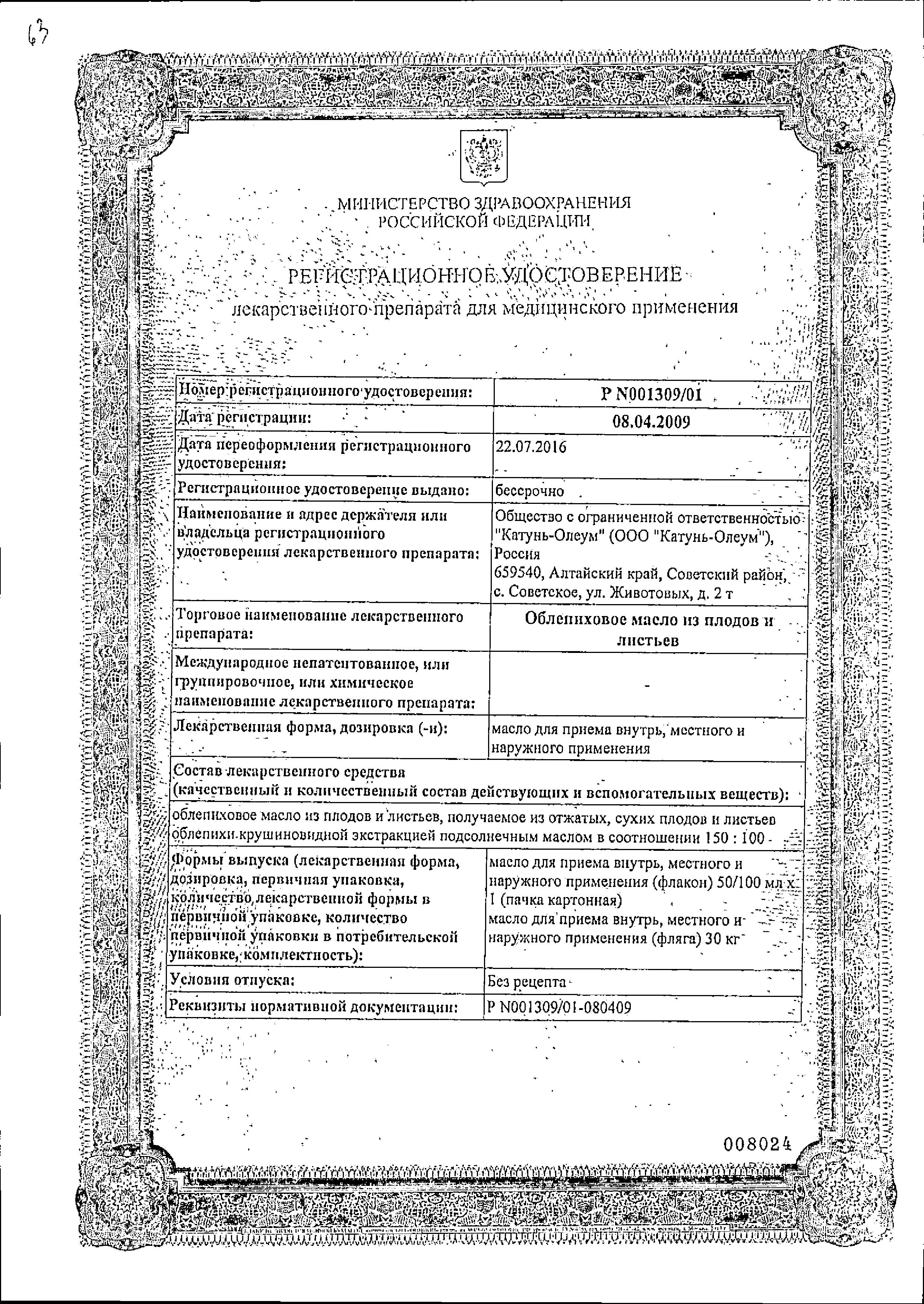 Облепиховое масло из плодов и листьев сертификат