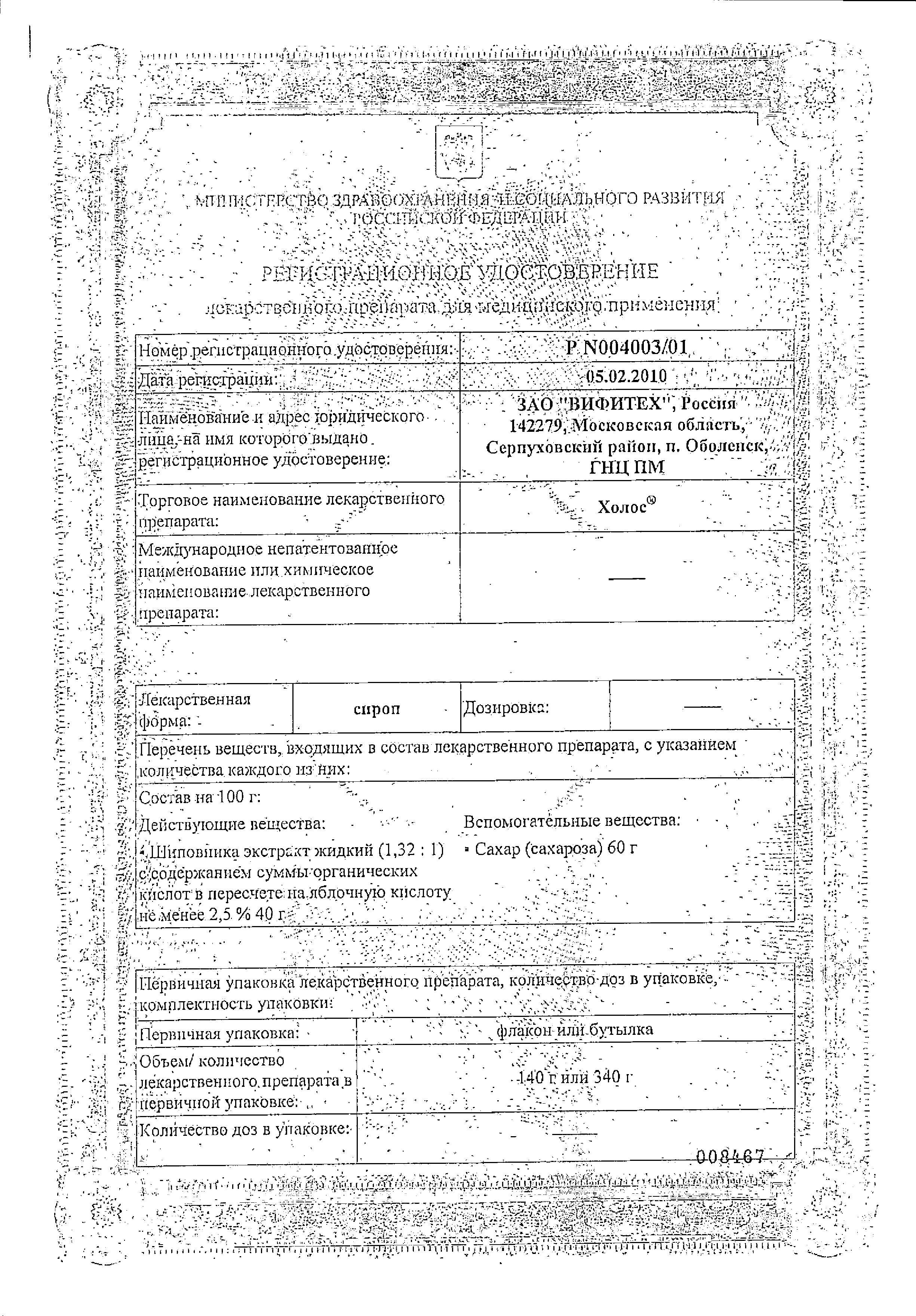 Холос сертификат