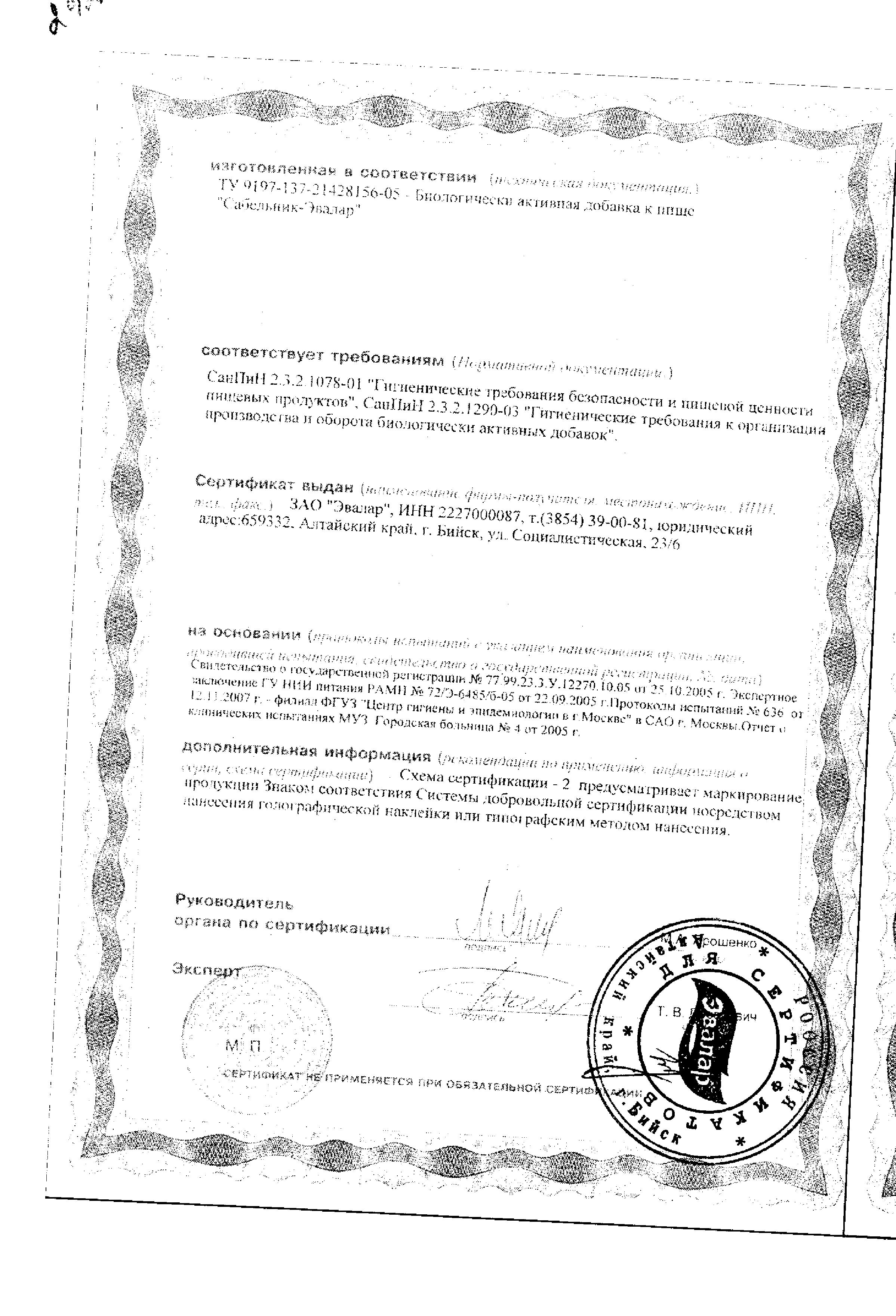 Сабельник-Эвалар сертификат