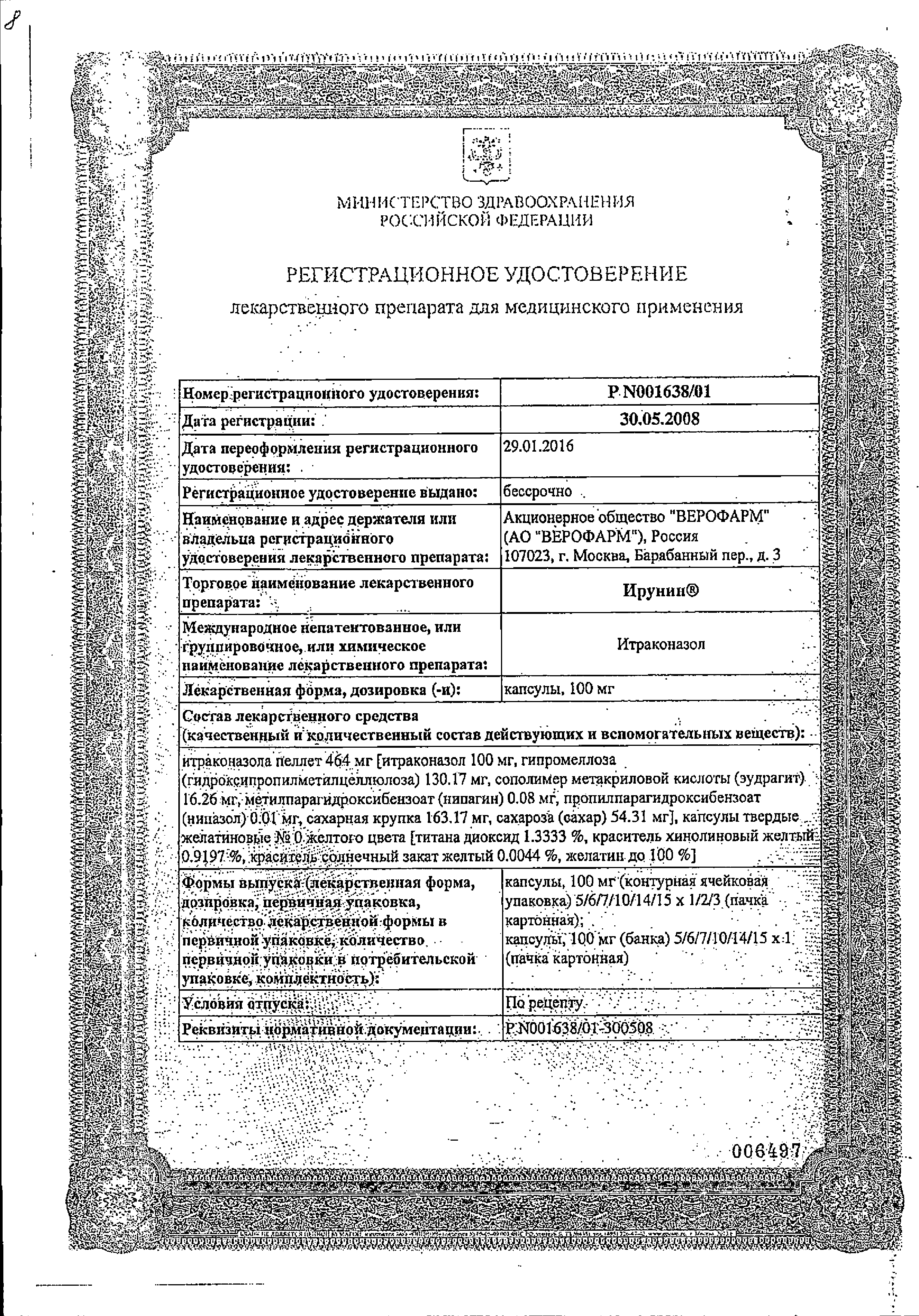 Ирунин сертификат
