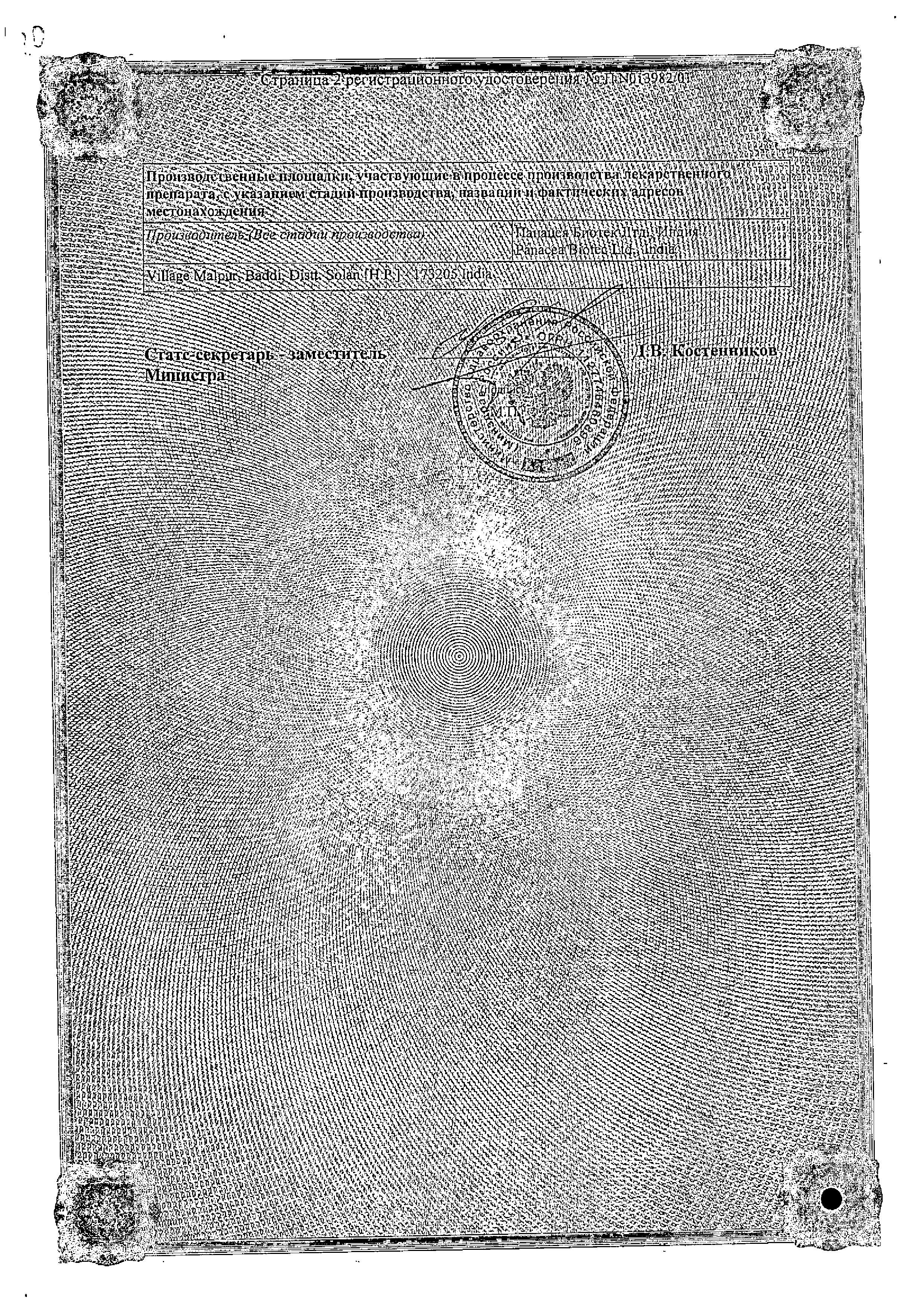 Кондронова