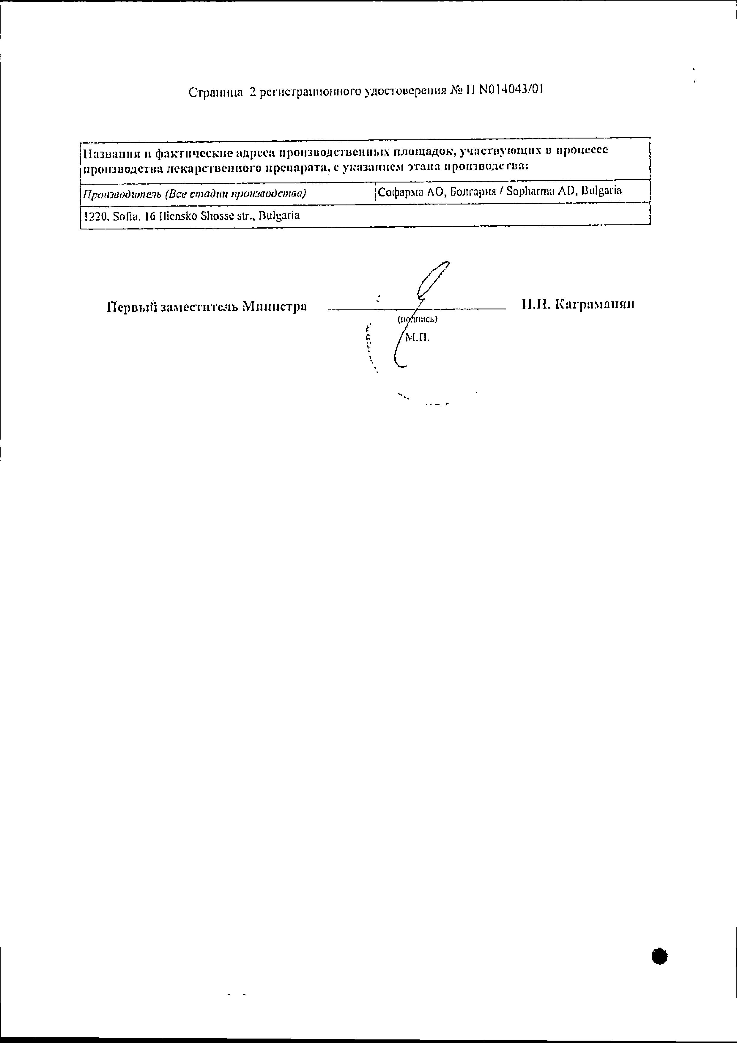 Трибестан сертификат