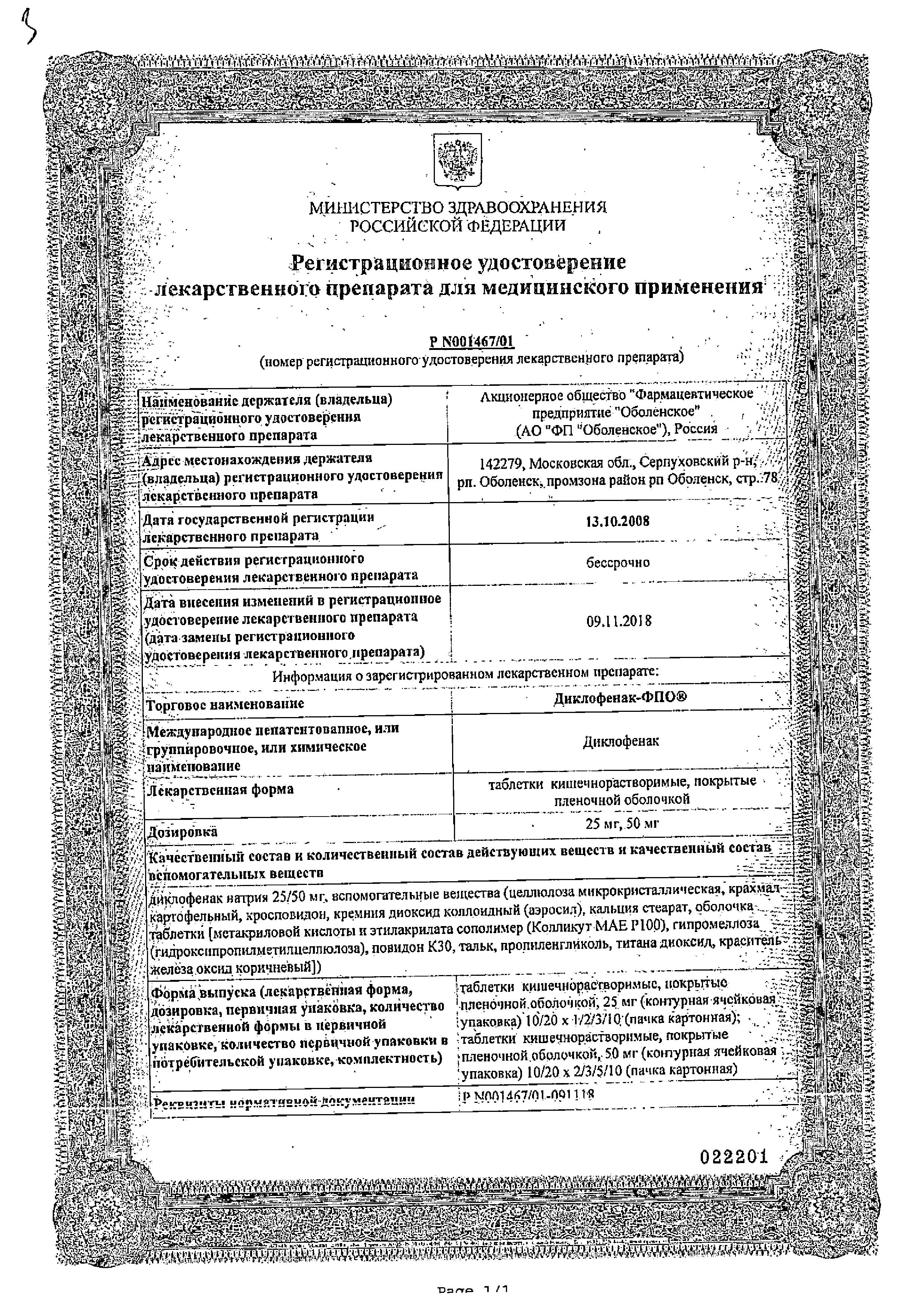 Диклофенак-ФПО сертификат