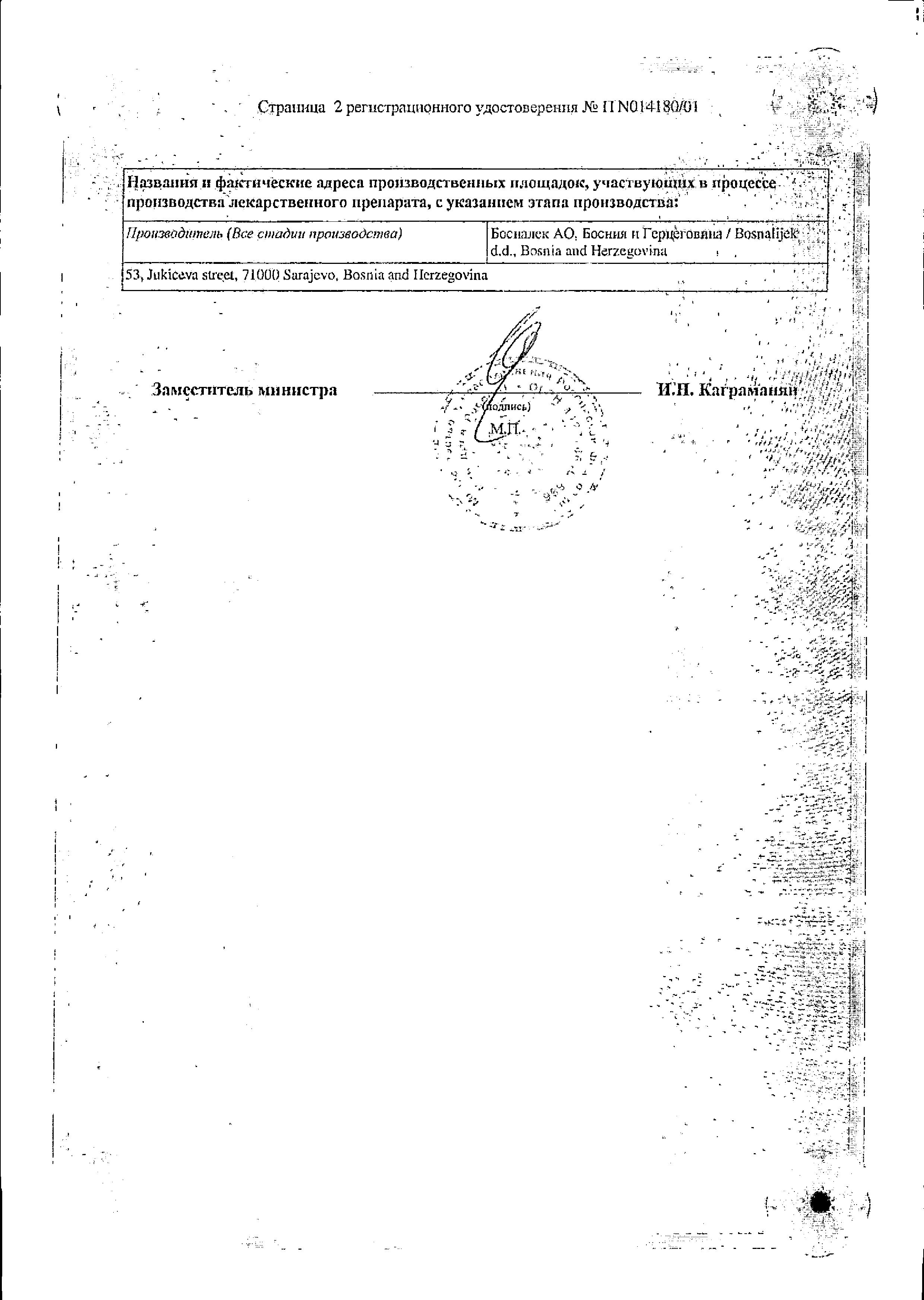 Бронхобос сертификат