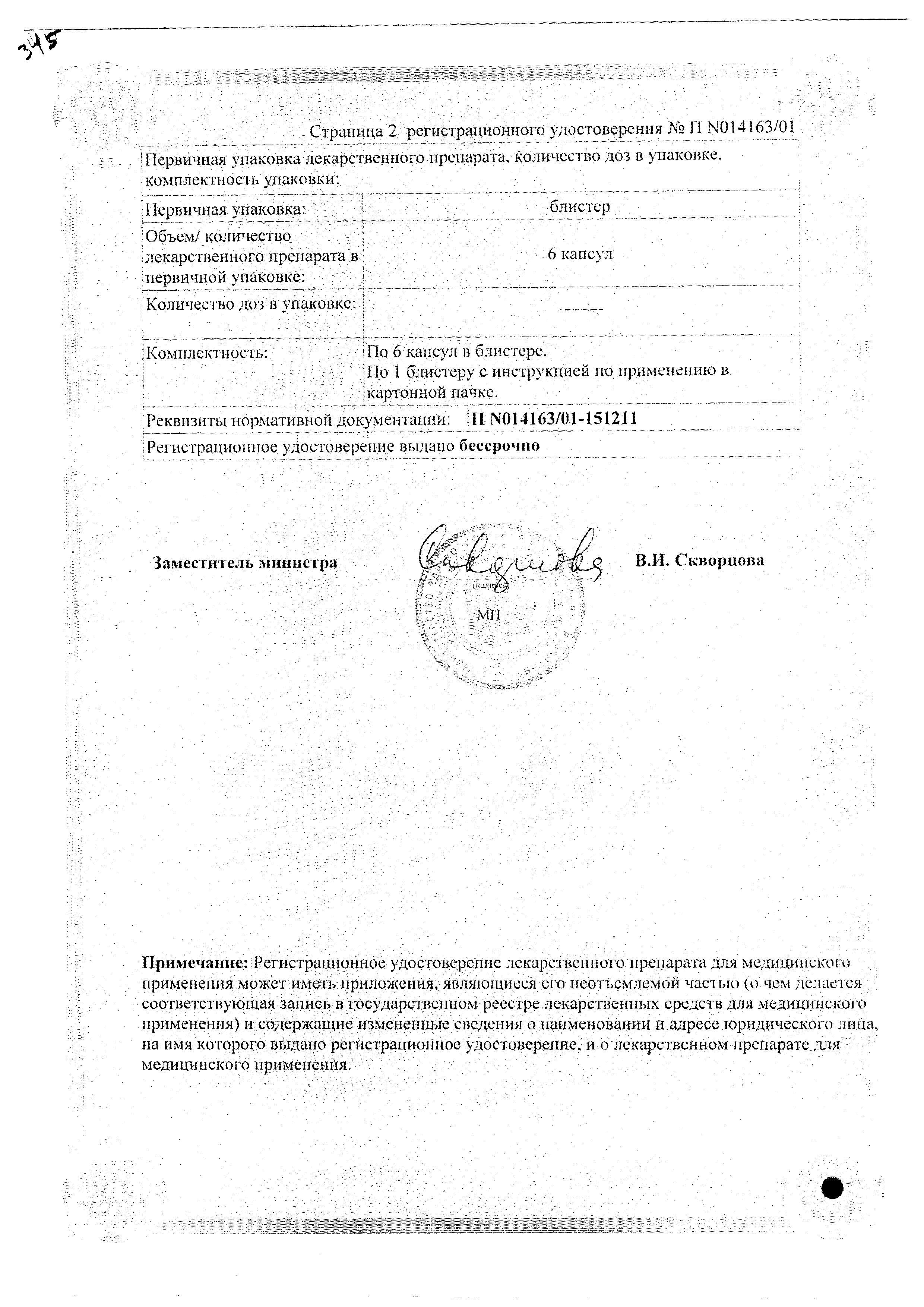 Азитрал сертификат