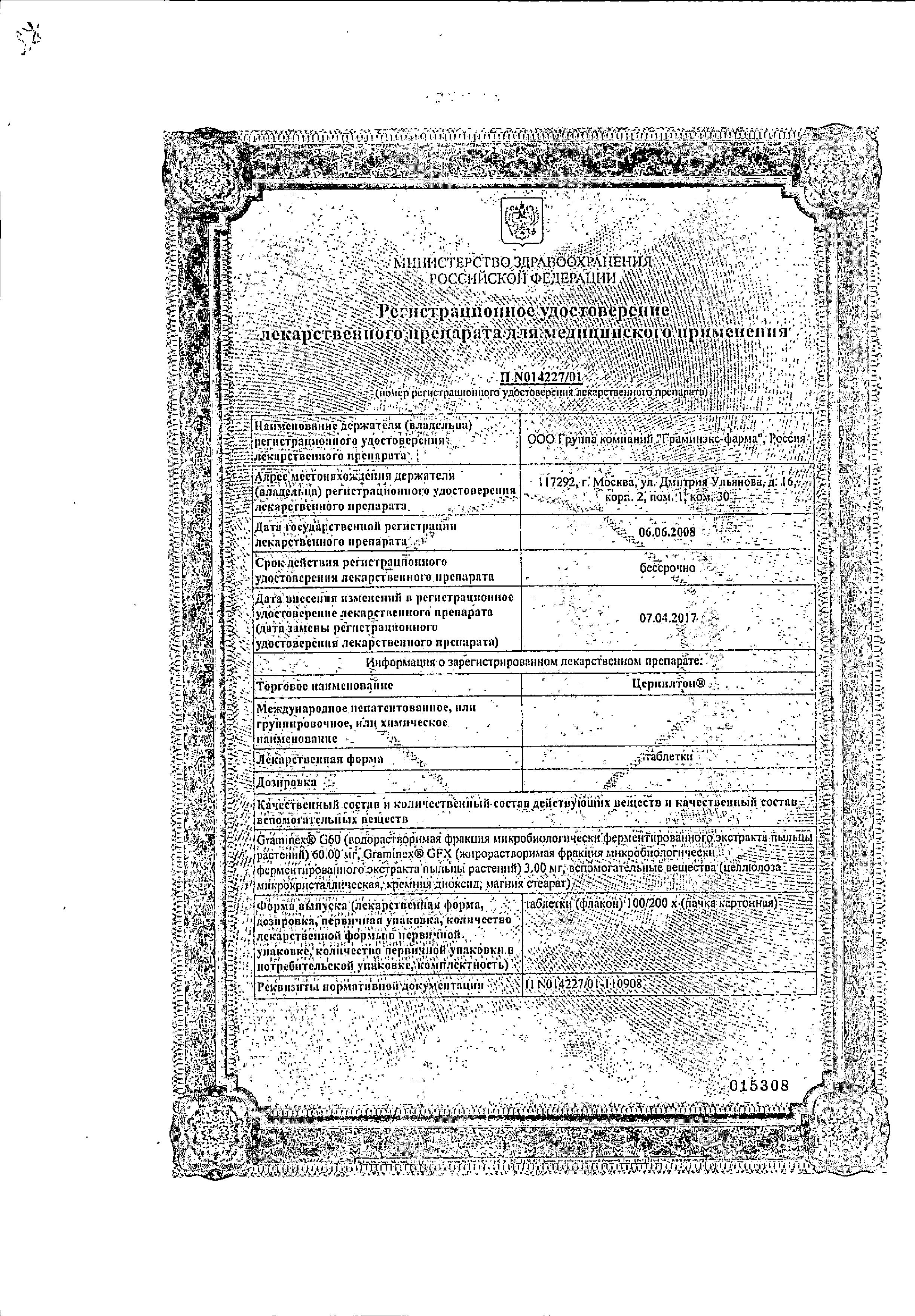 Цернилтон сертификат